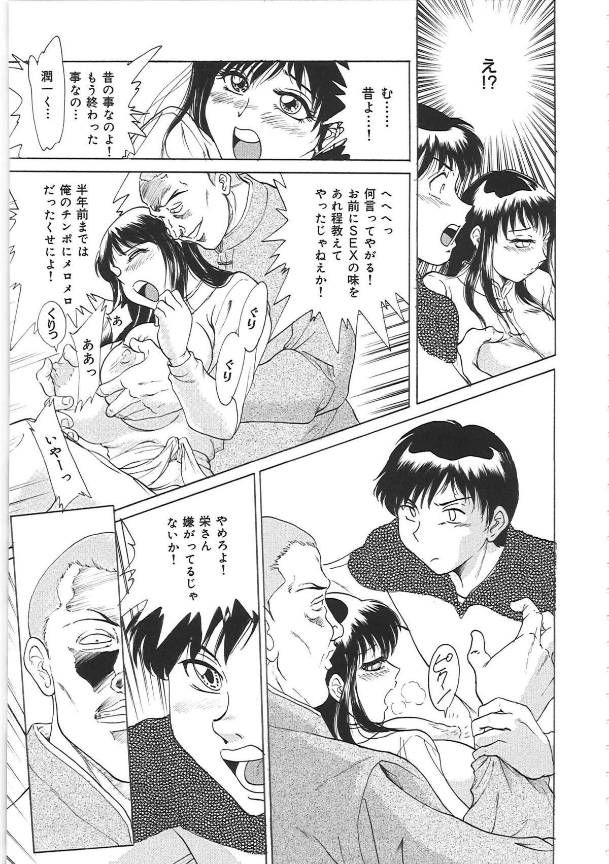 Cho-Onesan Tengoku 68