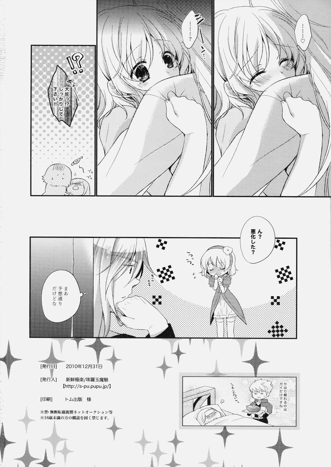 Nurse de Oshigoto 29