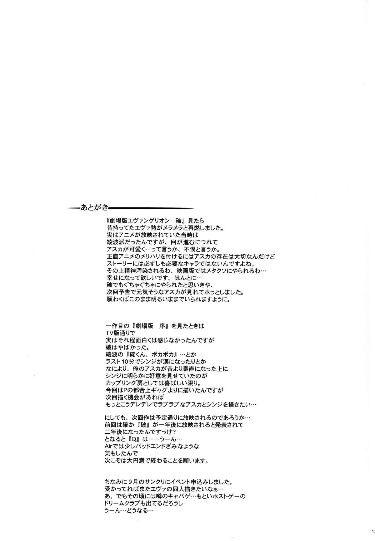 Otoko no Tatakai 14