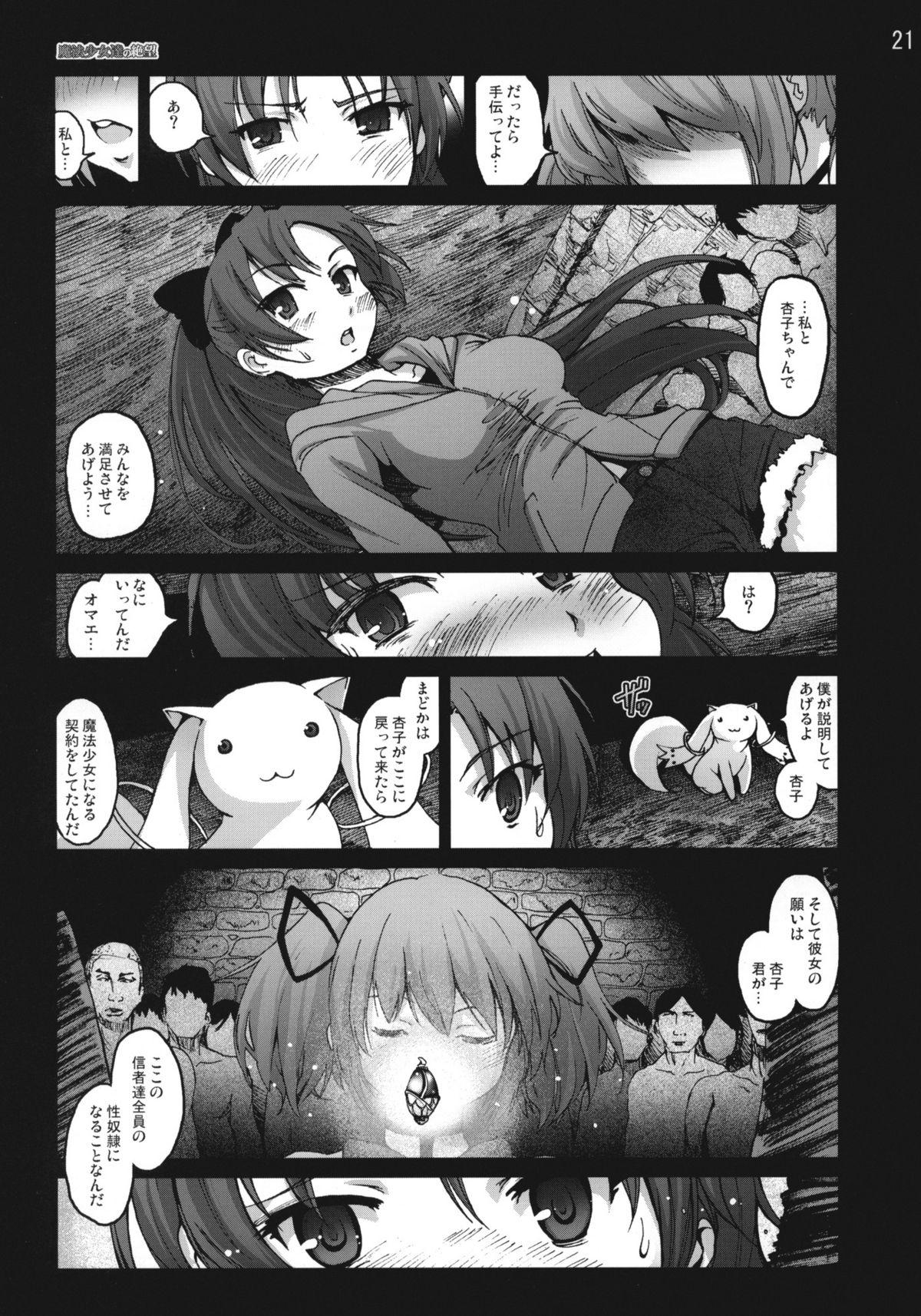 Mahoushoujotachi no Zetsubou 19