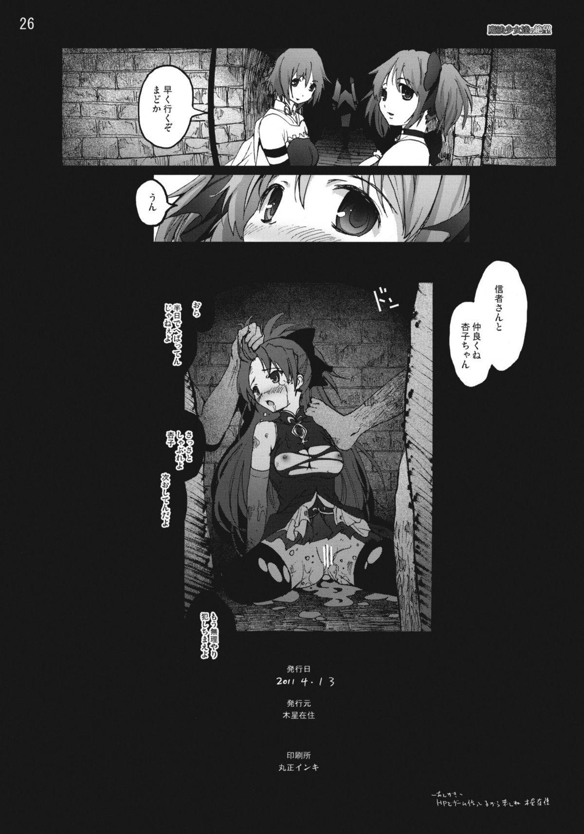 Mahoushoujotachi no Zetsubou 24