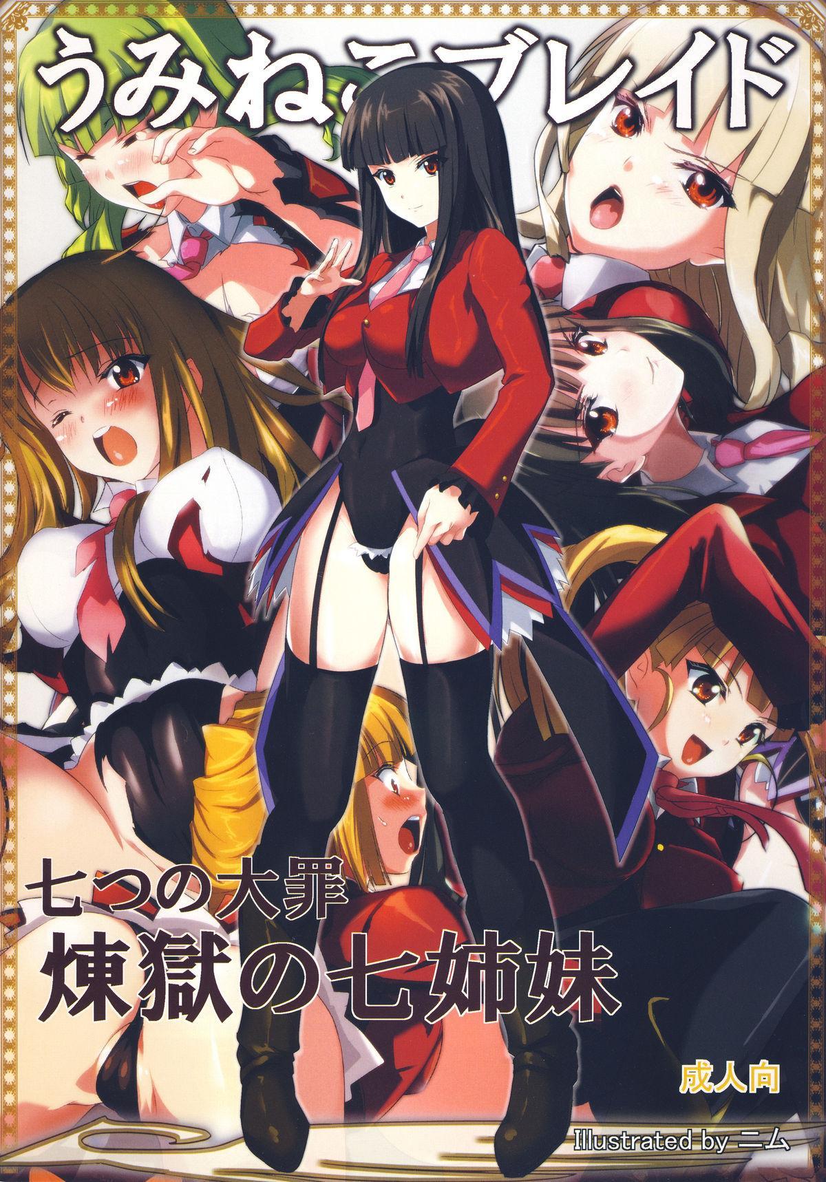 Umineko Blade Nanatsu no Daizai Rengoku no Nana Shimai 0