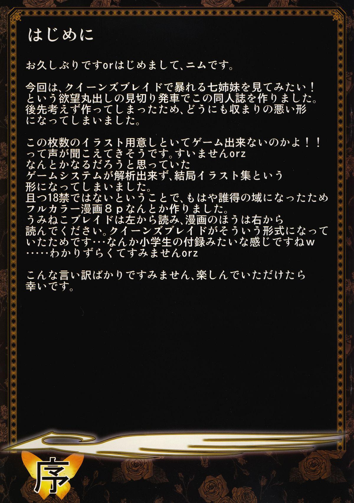 Umineko Blade Nanatsu no Daizai Rengoku no Nana Shimai 1