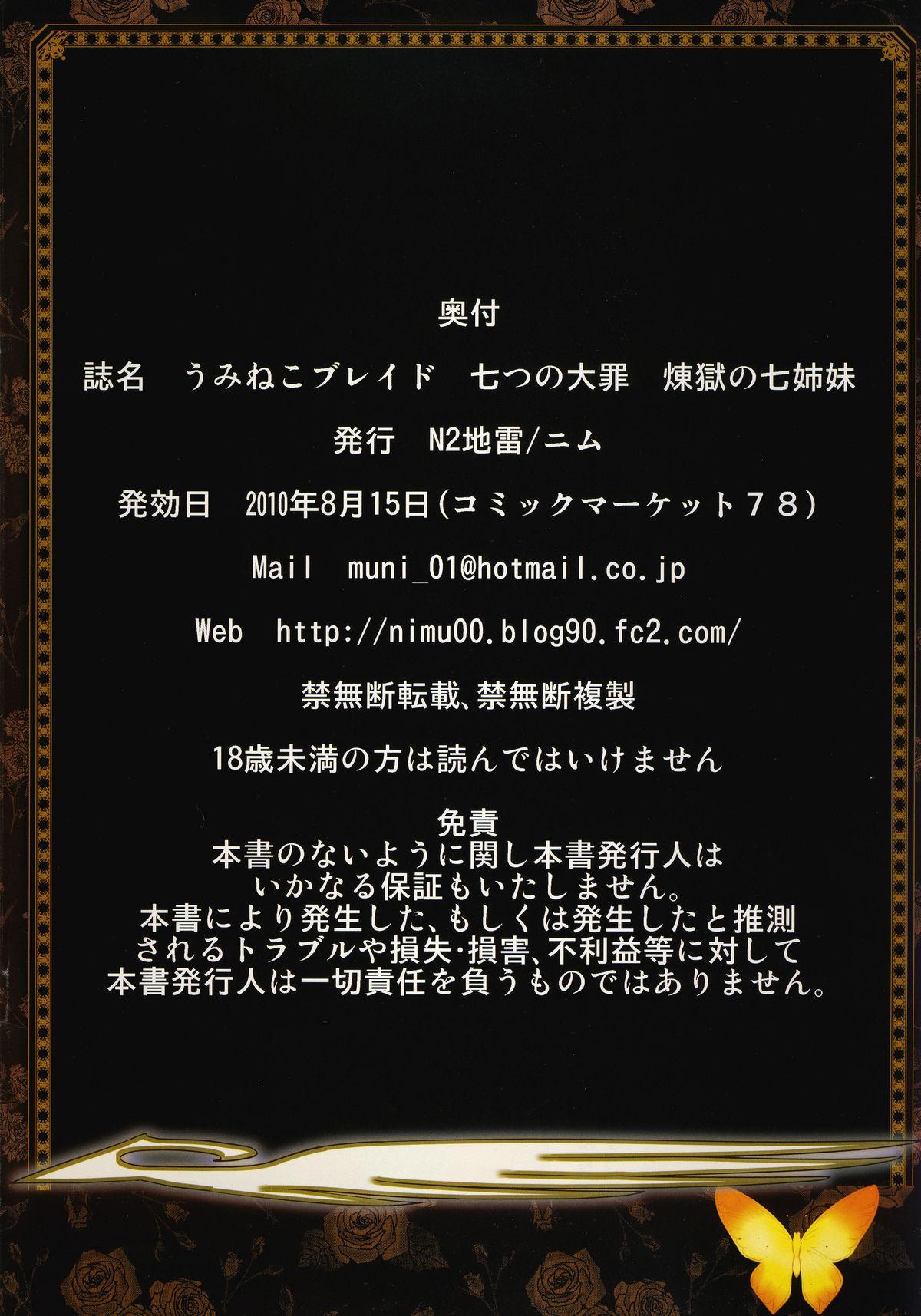 Umineko Blade Nanatsu no Daizai Rengoku no Nana Shimai 34