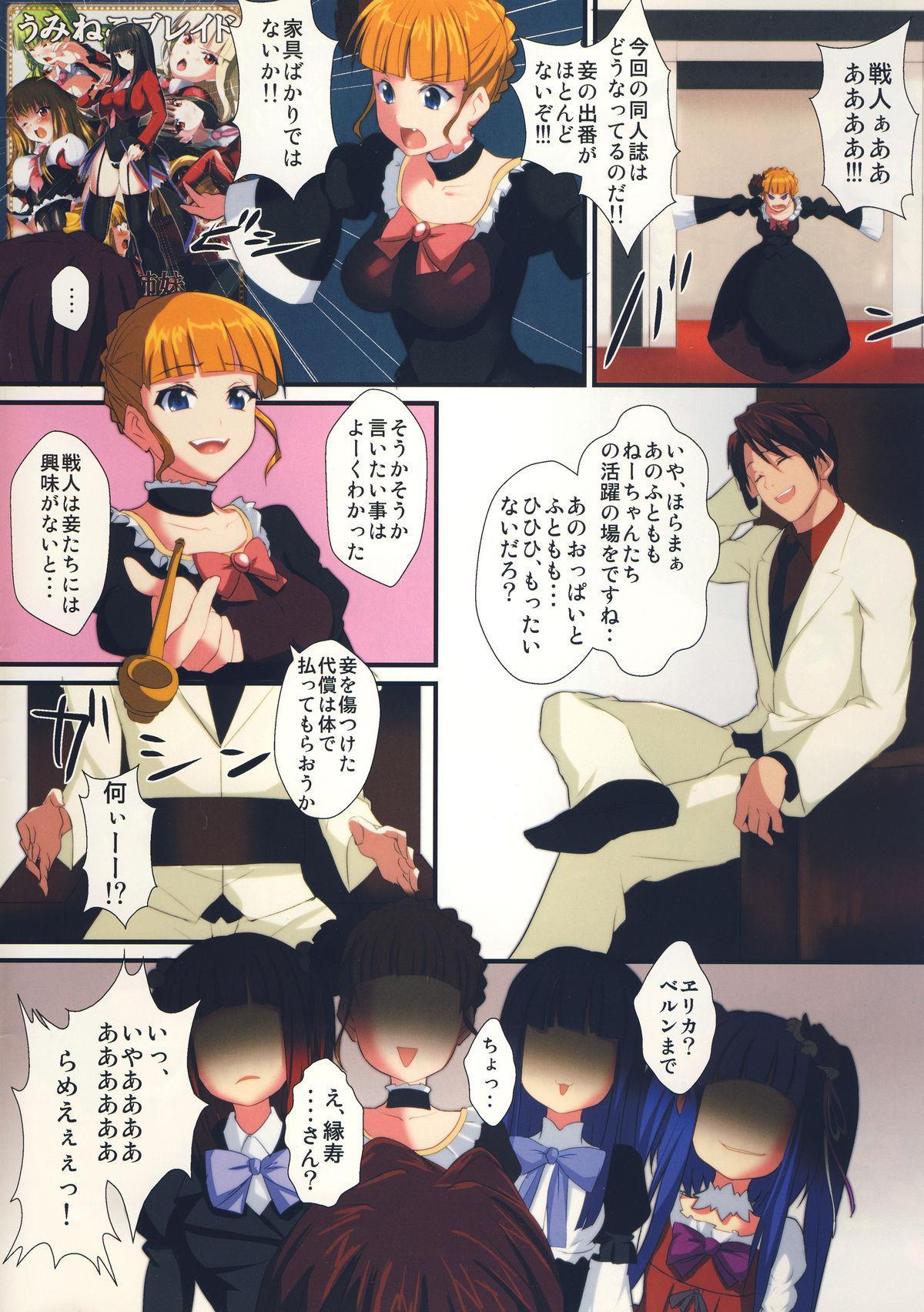 Umineko Blade Nanatsu no Daizai Rengoku no Nana Shimai 36