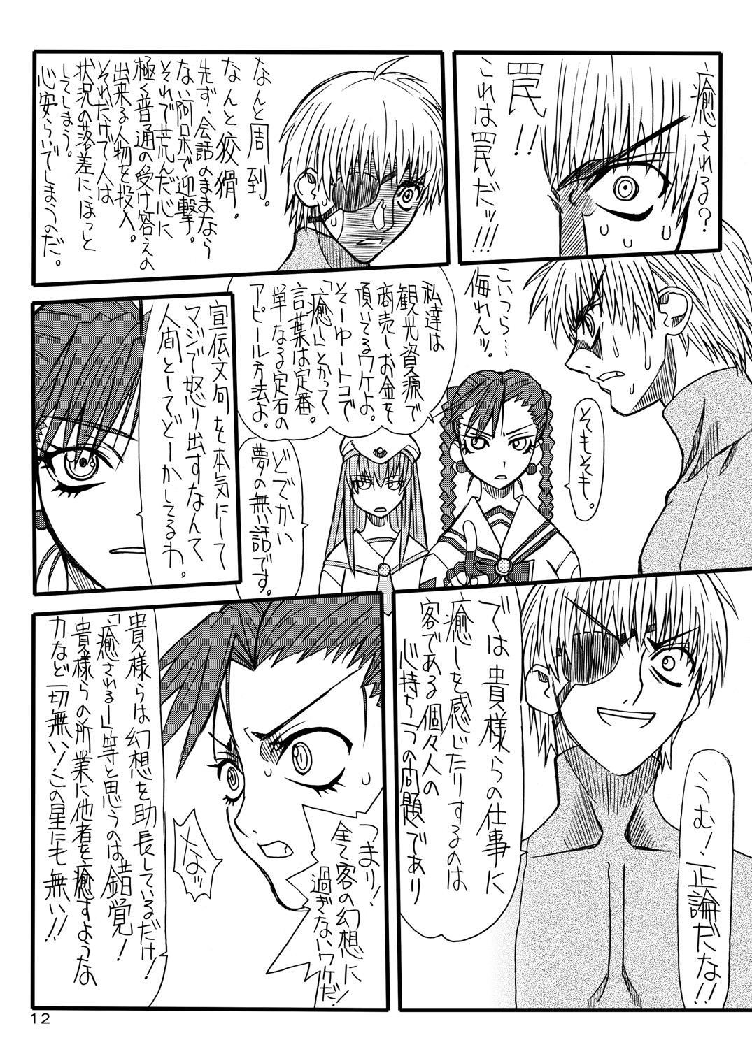 Monzetsu Iyashi Jigoku 10