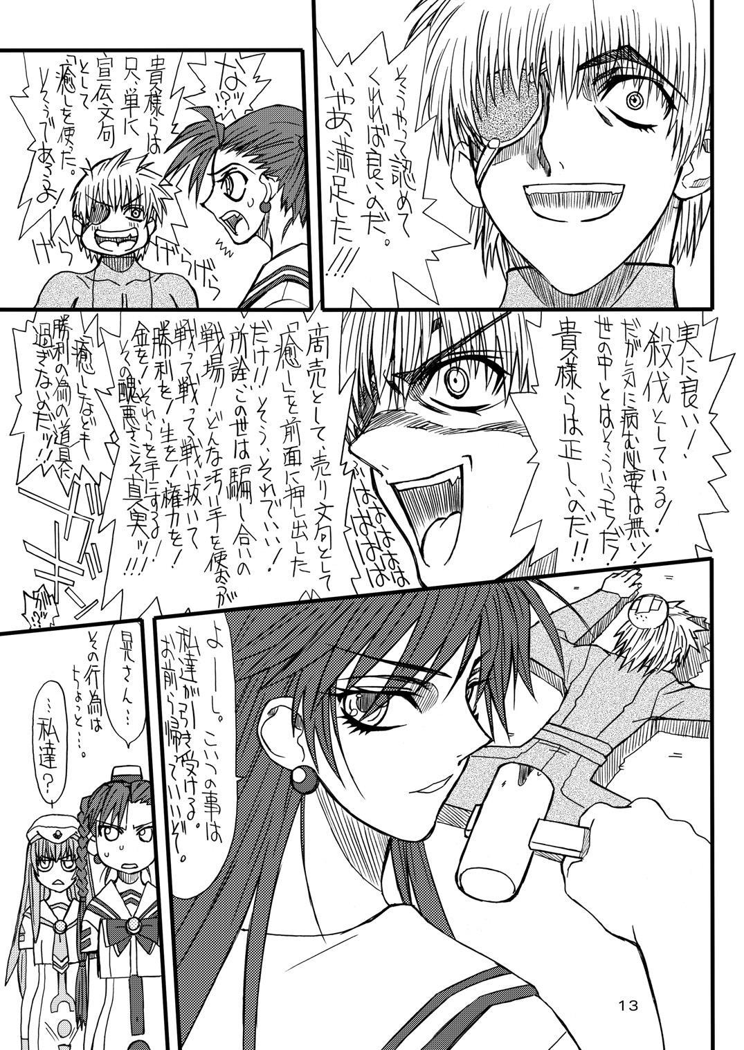 Monzetsu Iyashi Jigoku 11