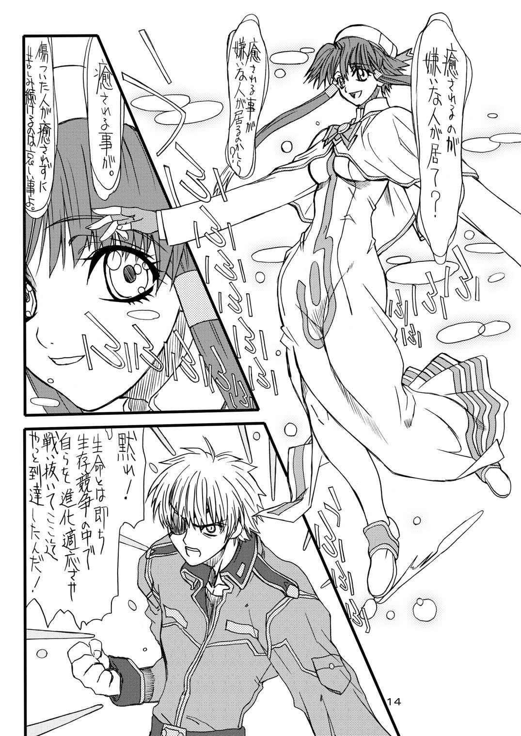 Monzetsu Iyashi Jigoku 12