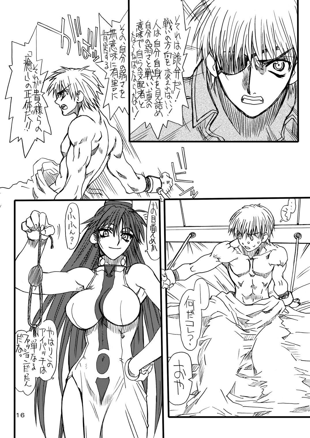 Monzetsu Iyashi Jigoku 14