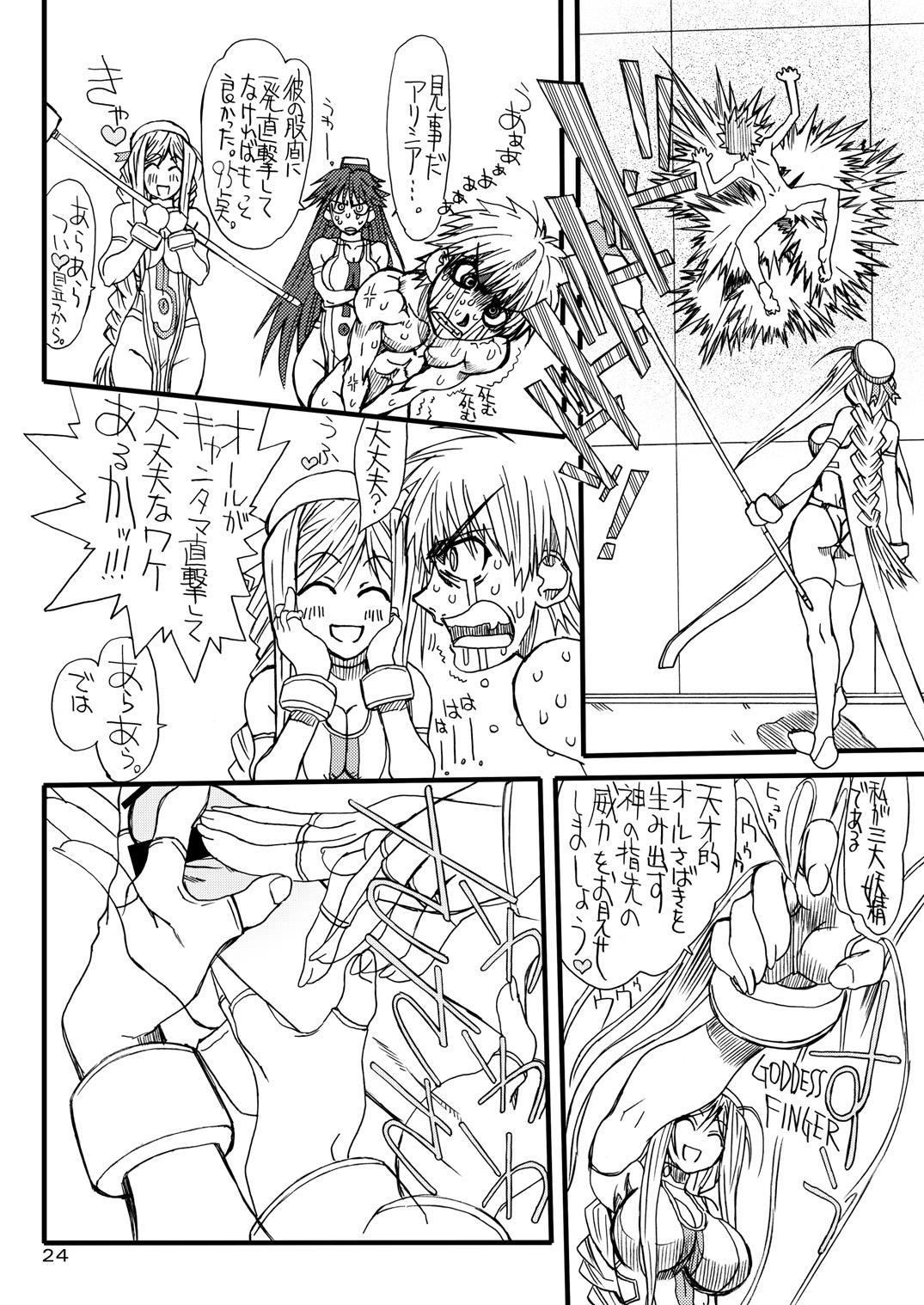 Monzetsu Iyashi Jigoku 22