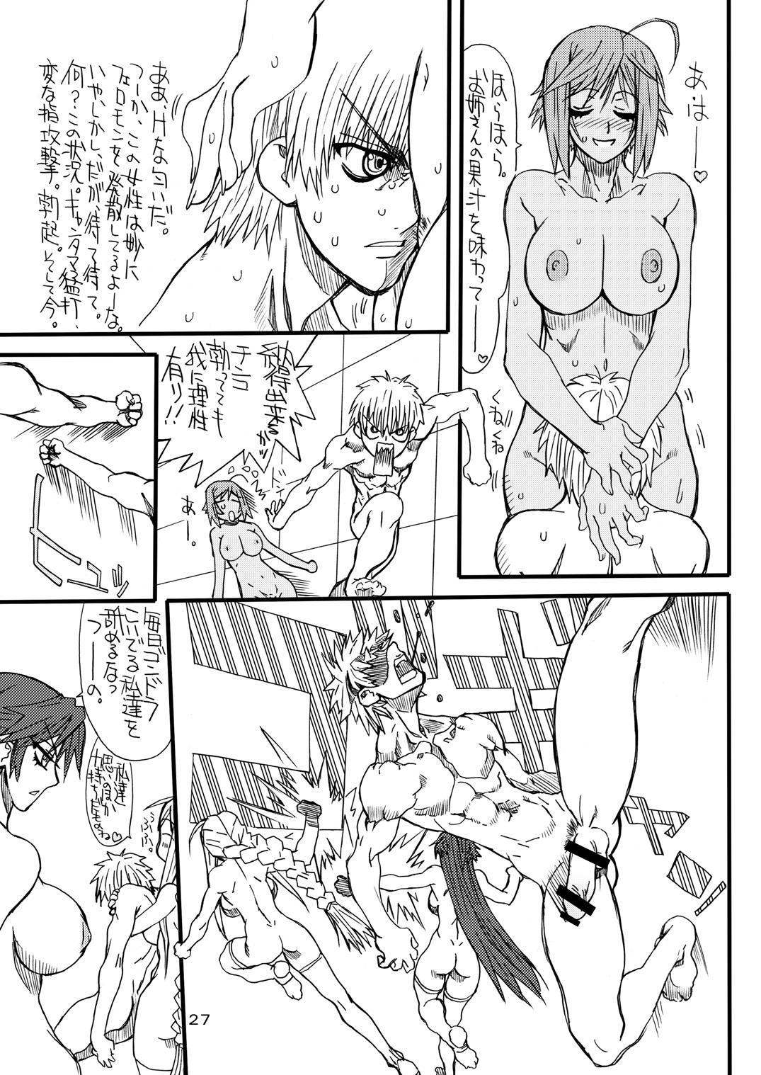 Monzetsu Iyashi Jigoku 25