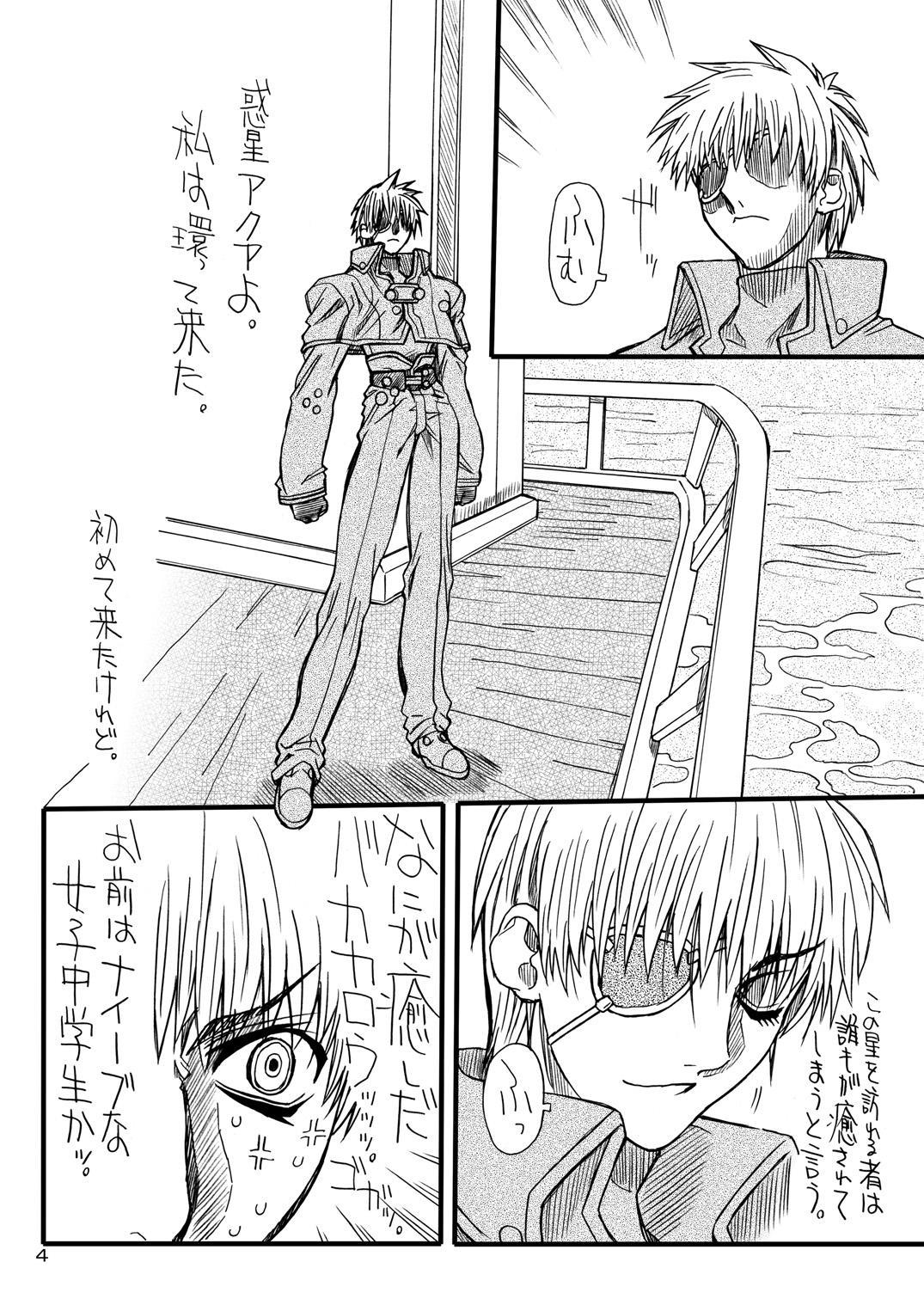 Monzetsu Iyashi Jigoku 2