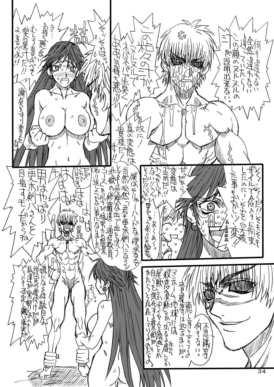 Monzetsu Iyashi Jigoku 32