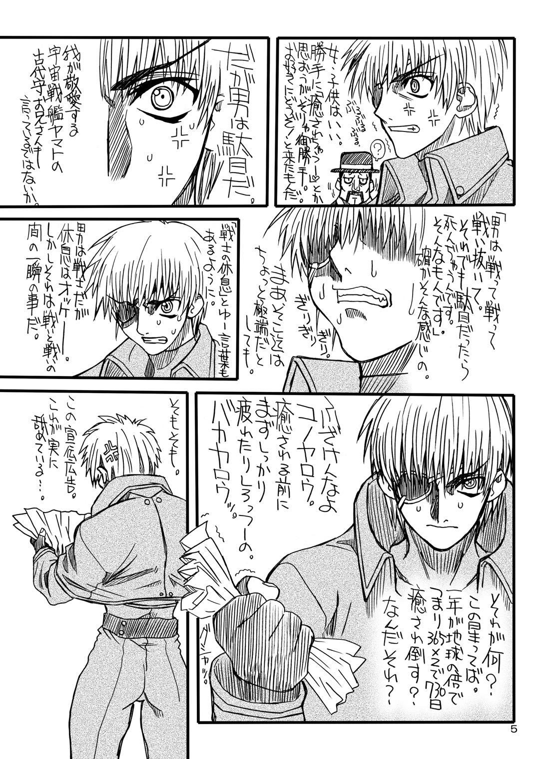 Monzetsu Iyashi Jigoku 3