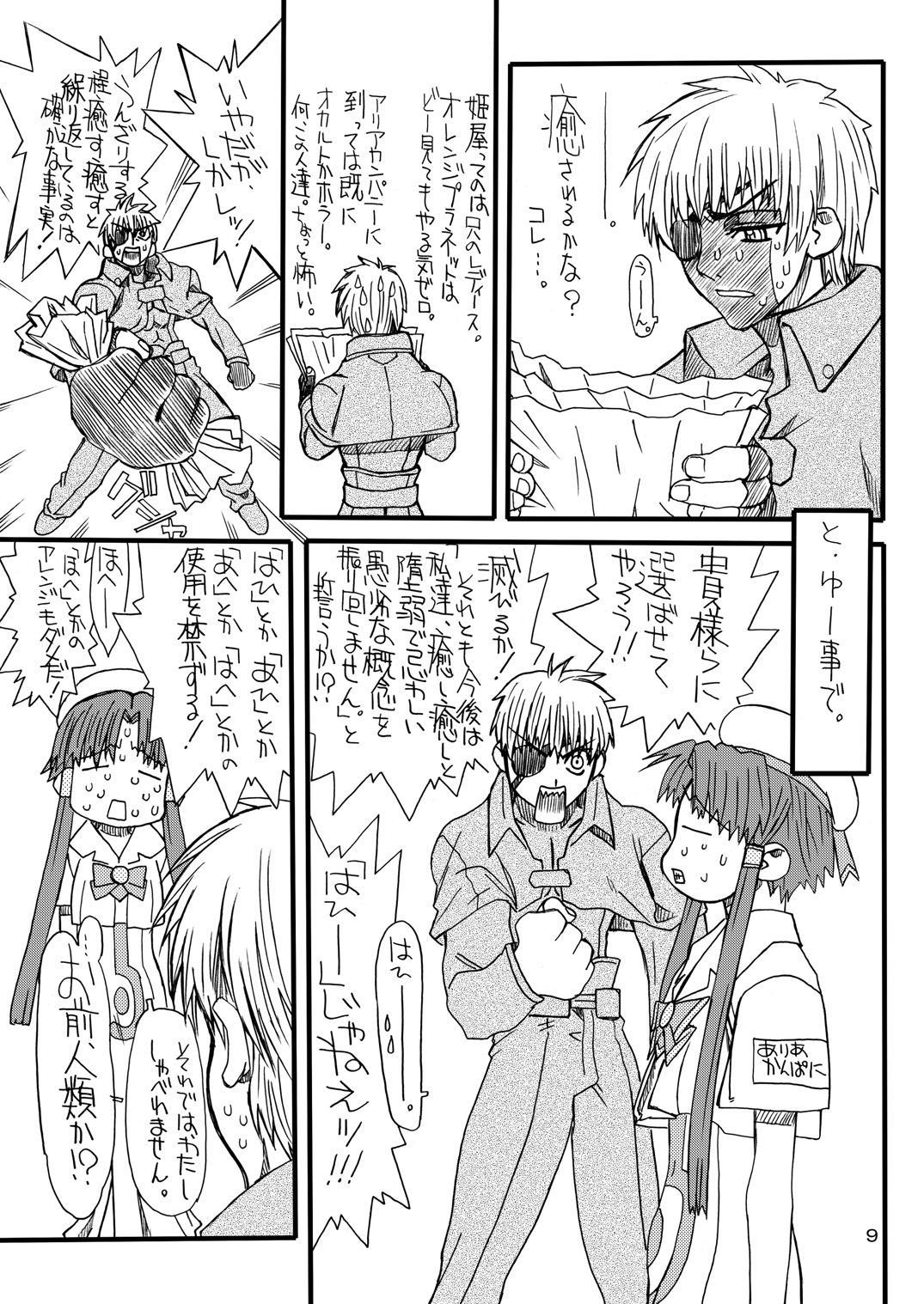 Monzetsu Iyashi Jigoku 7