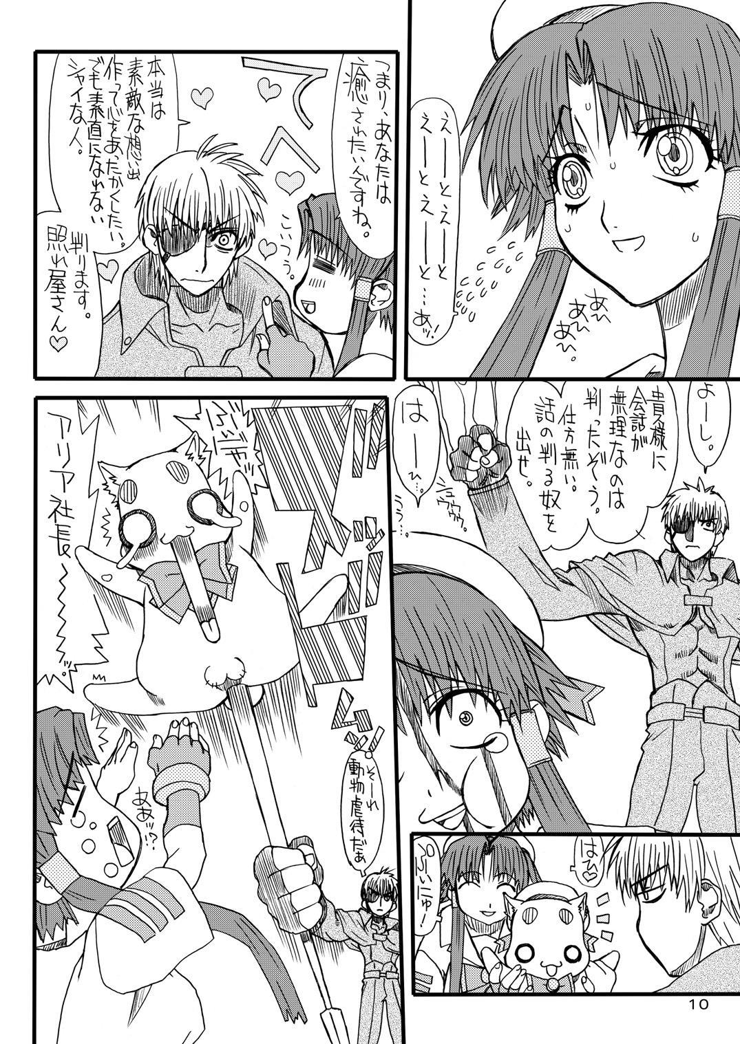 Monzetsu Iyashi Jigoku 8