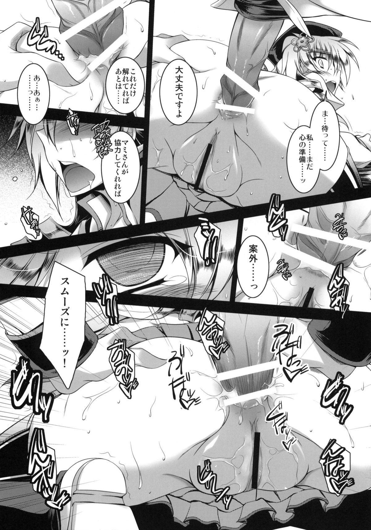 Mami-san no Seiiki de oo Shichau Hon 26