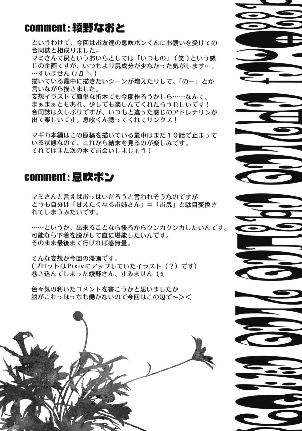 Mami-san no Seiiki de oo Shichau Hon 33