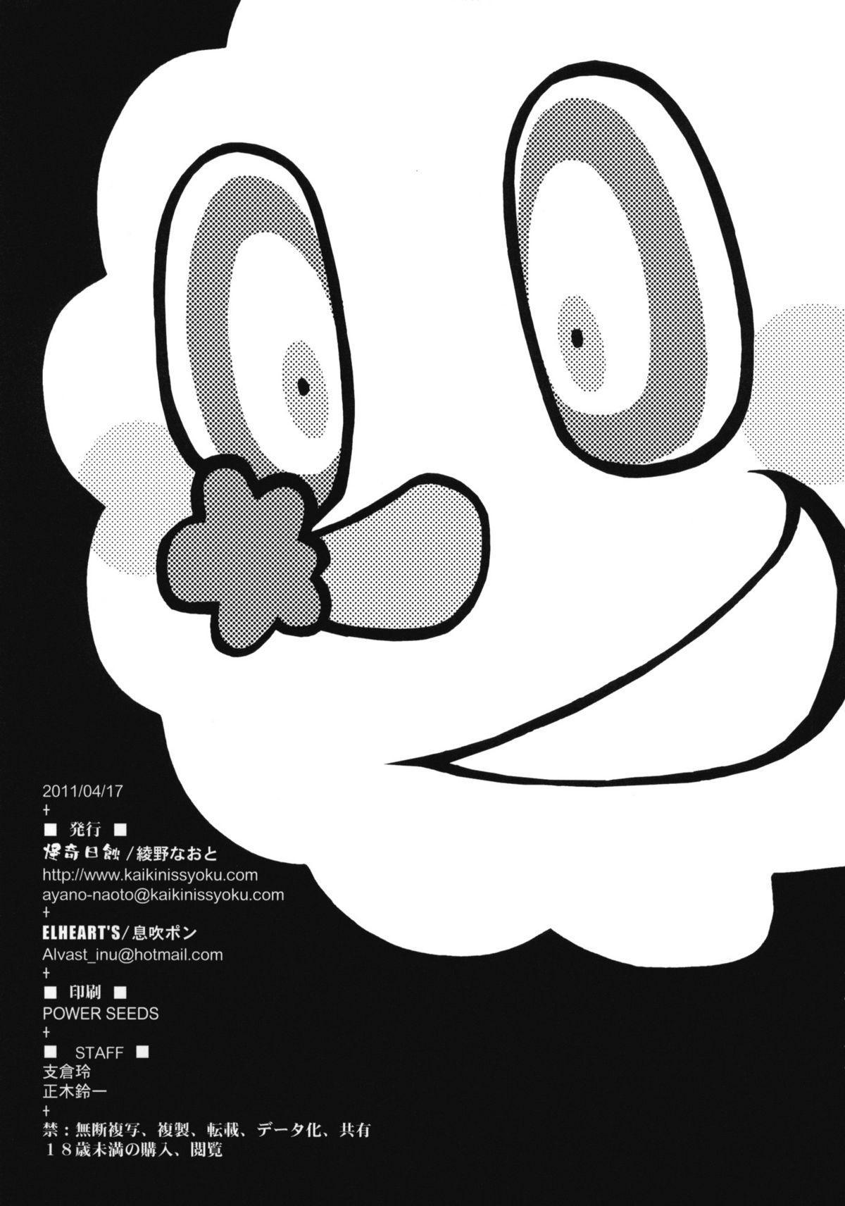 Mami-san no Seiiki de oo Shichau Hon 34