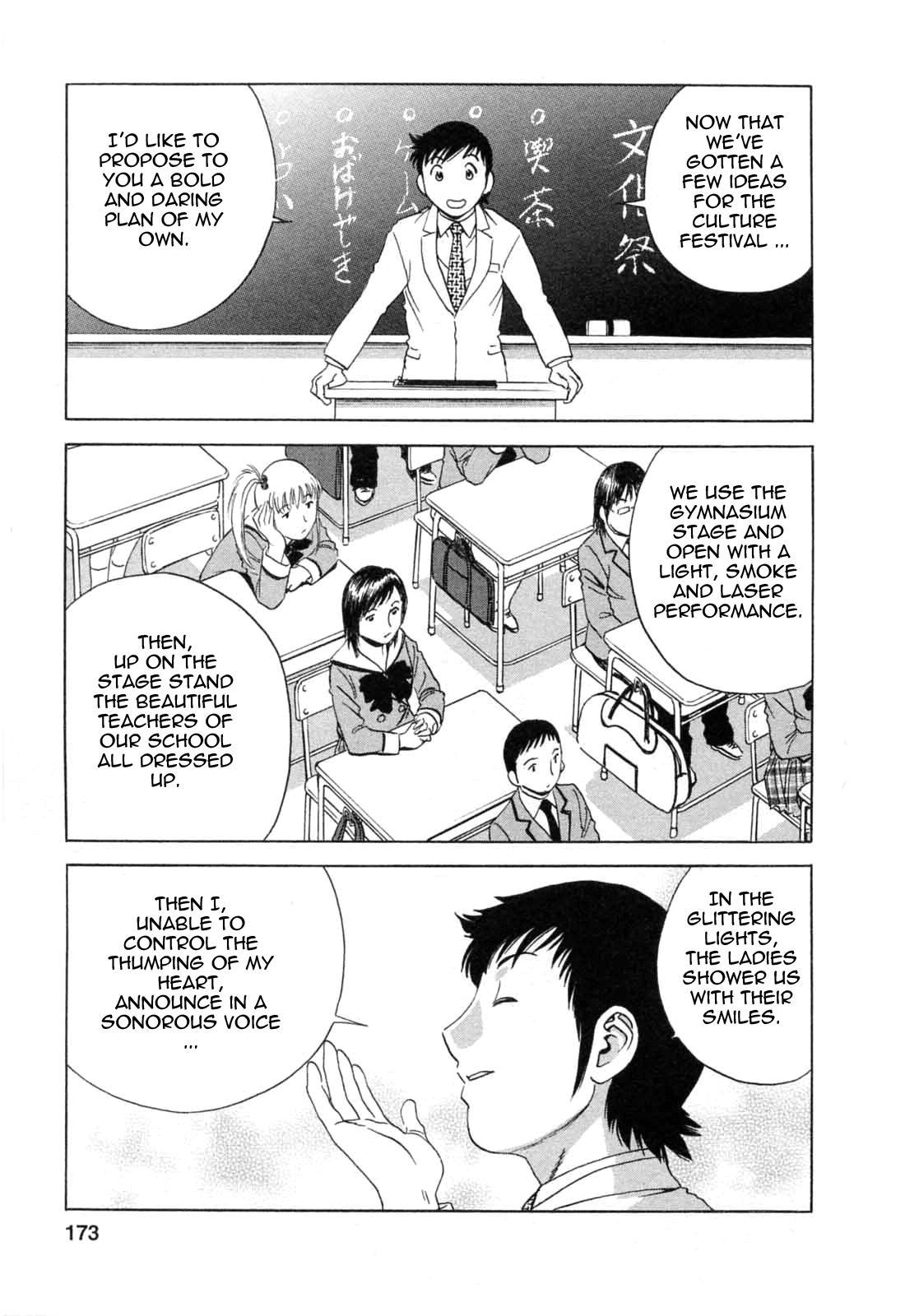 [Hidemaru] Mo-Retsu! Boin Sensei (Boing Boing Teacher) Vol.5 [English] [4dawgz] [Tadanohito] 171