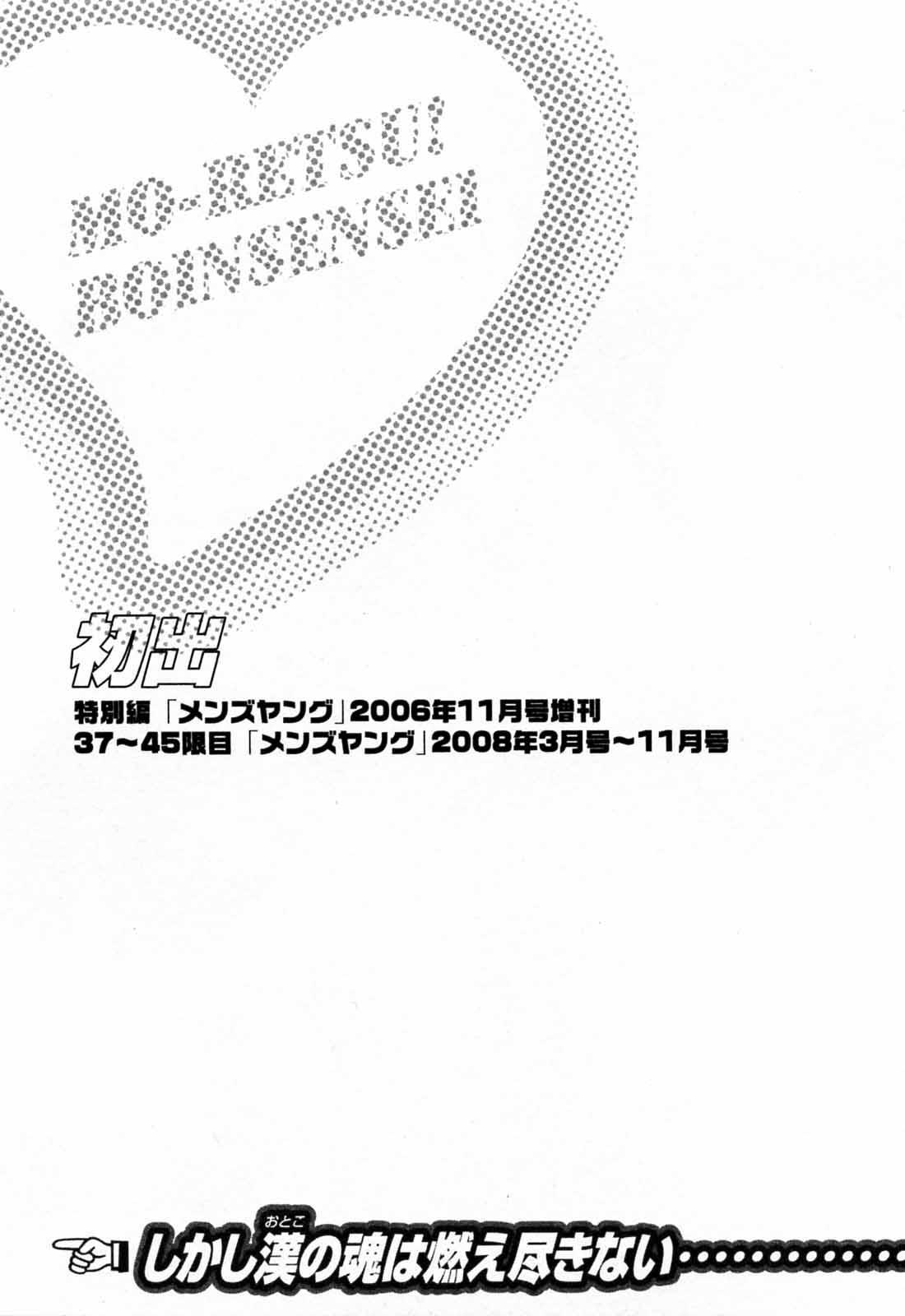 [Hidemaru] Mo-Retsu! Boin Sensei (Boing Boing Teacher) Vol.5 [English] [4dawgz] [Tadanohito] 191