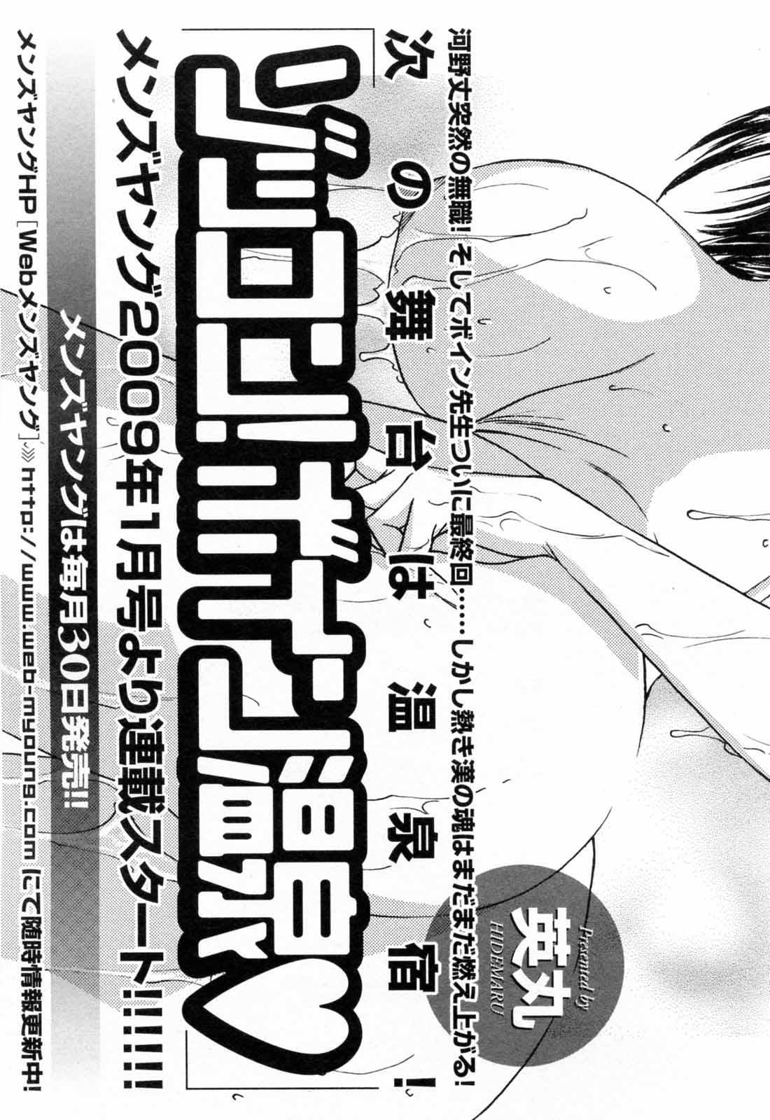 [Hidemaru] Mo-Retsu! Boin Sensei (Boing Boing Teacher) Vol.5 [English] [4dawgz] [Tadanohito] 193