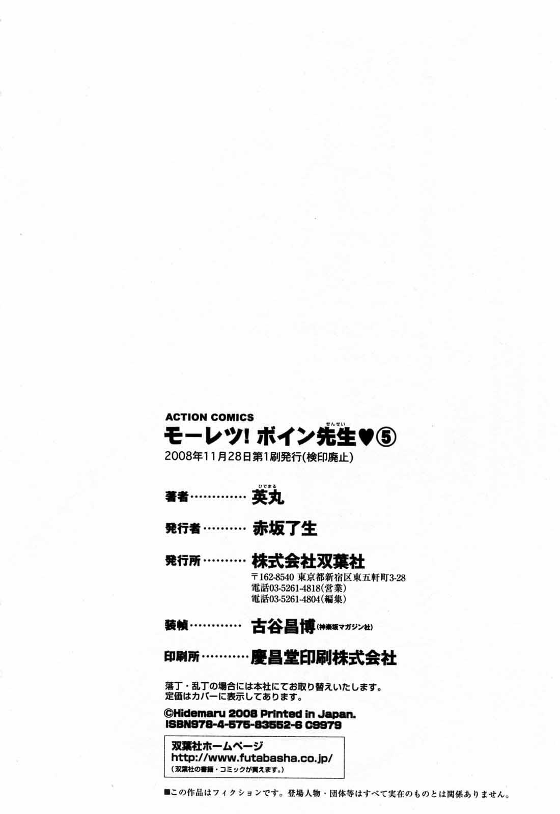 [Hidemaru] Mo-Retsu! Boin Sensei (Boing Boing Teacher) Vol.5 [English] [4dawgz] [Tadanohito] 194