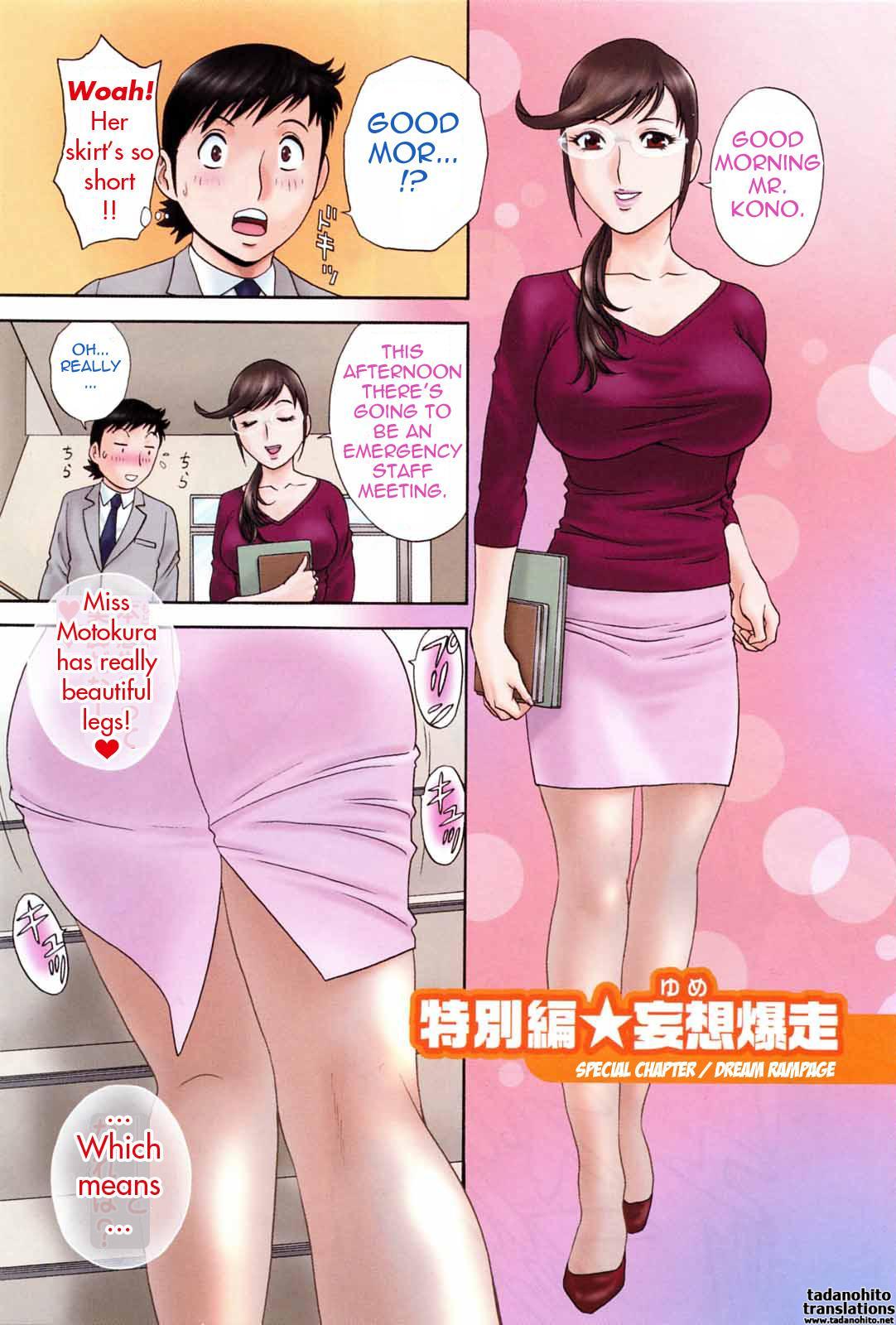 [Hidemaru] Mo-Retsu! Boin Sensei (Boing Boing Teacher) Vol.5 [English] [4dawgz] [Tadanohito] 4
