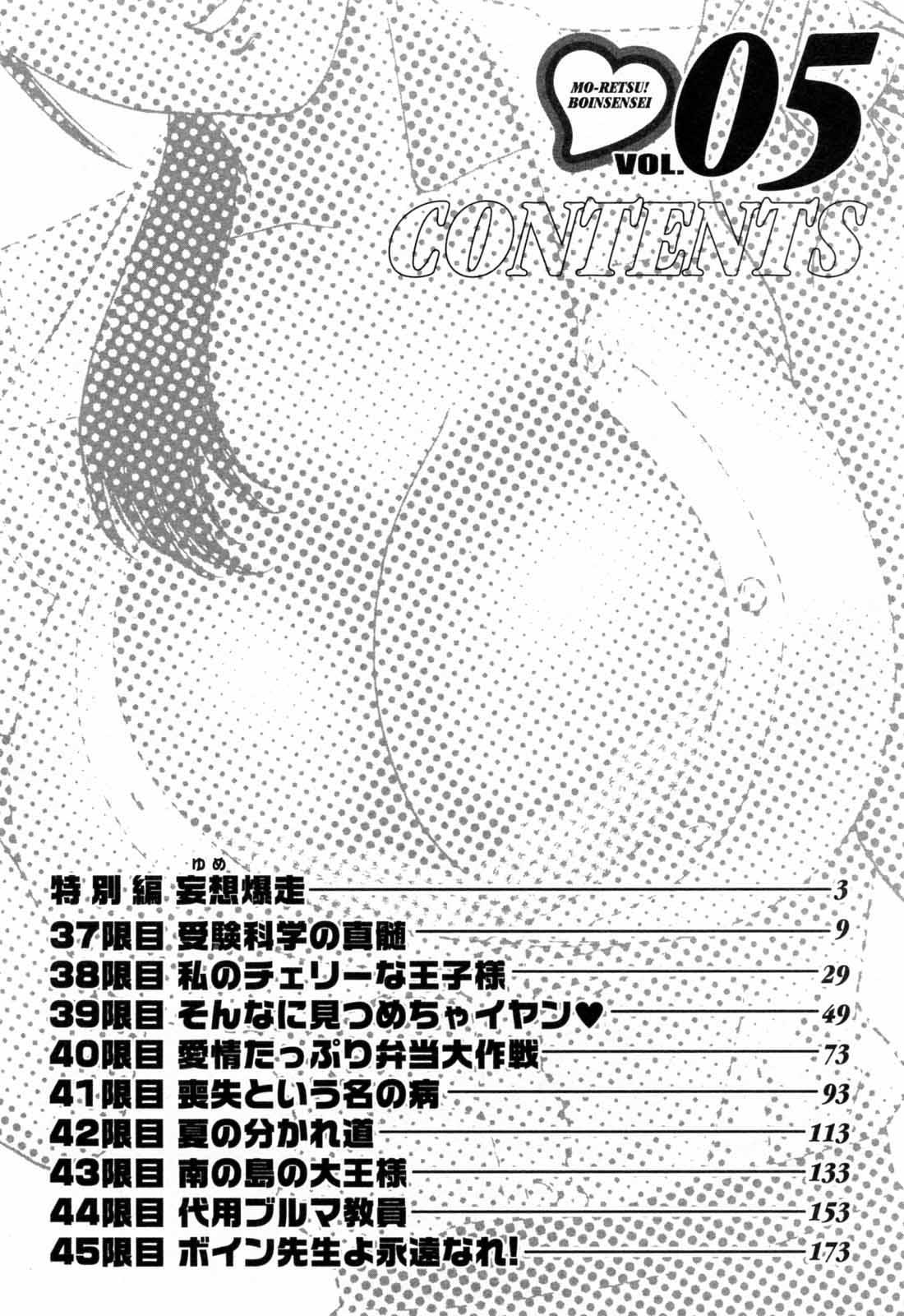 [Hidemaru] Mo-Retsu! Boin Sensei (Boing Boing Teacher) Vol.5 [English] [4dawgz] [Tadanohito] 8