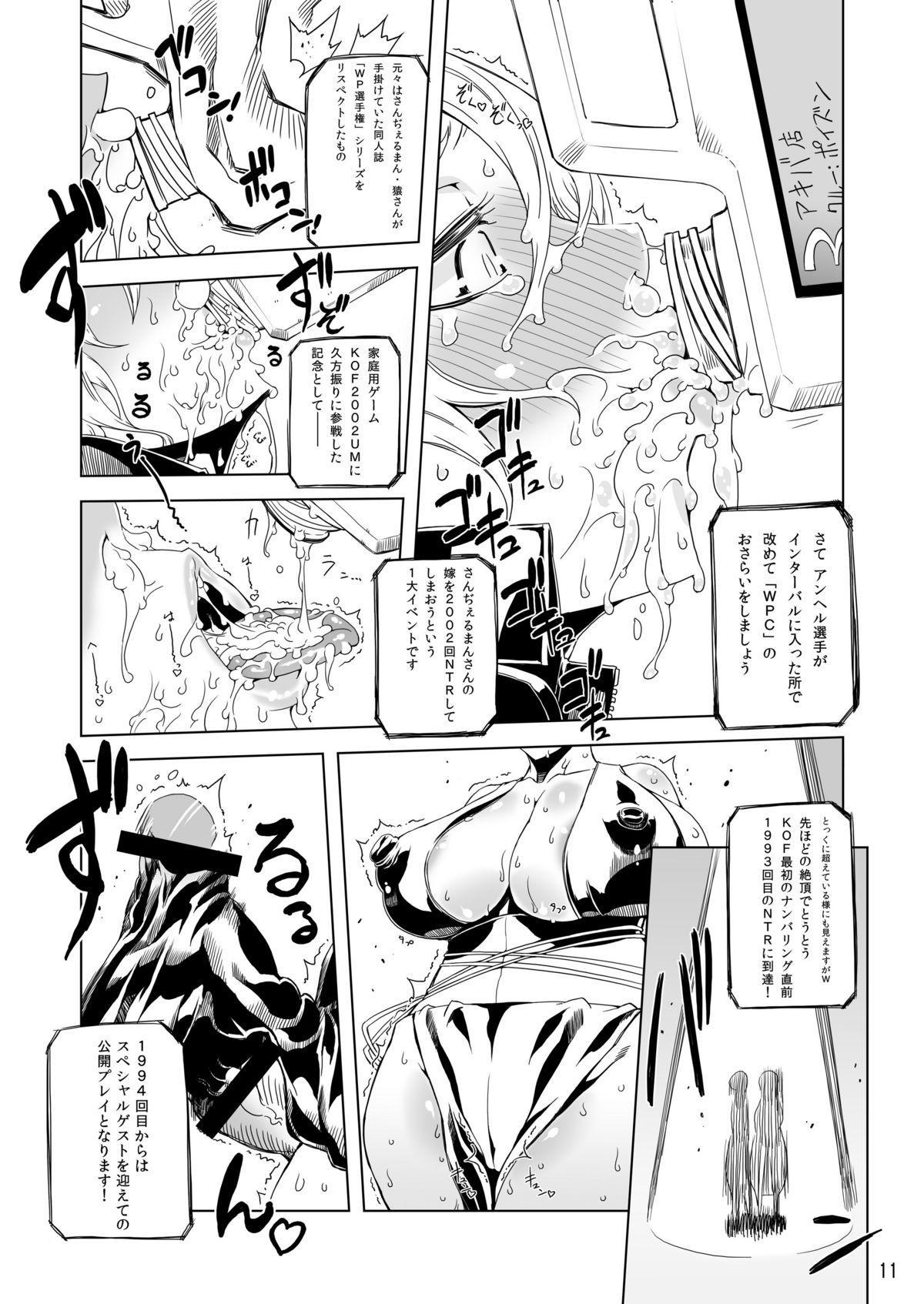 WPC Shinnihon Pepsitou Respect 10