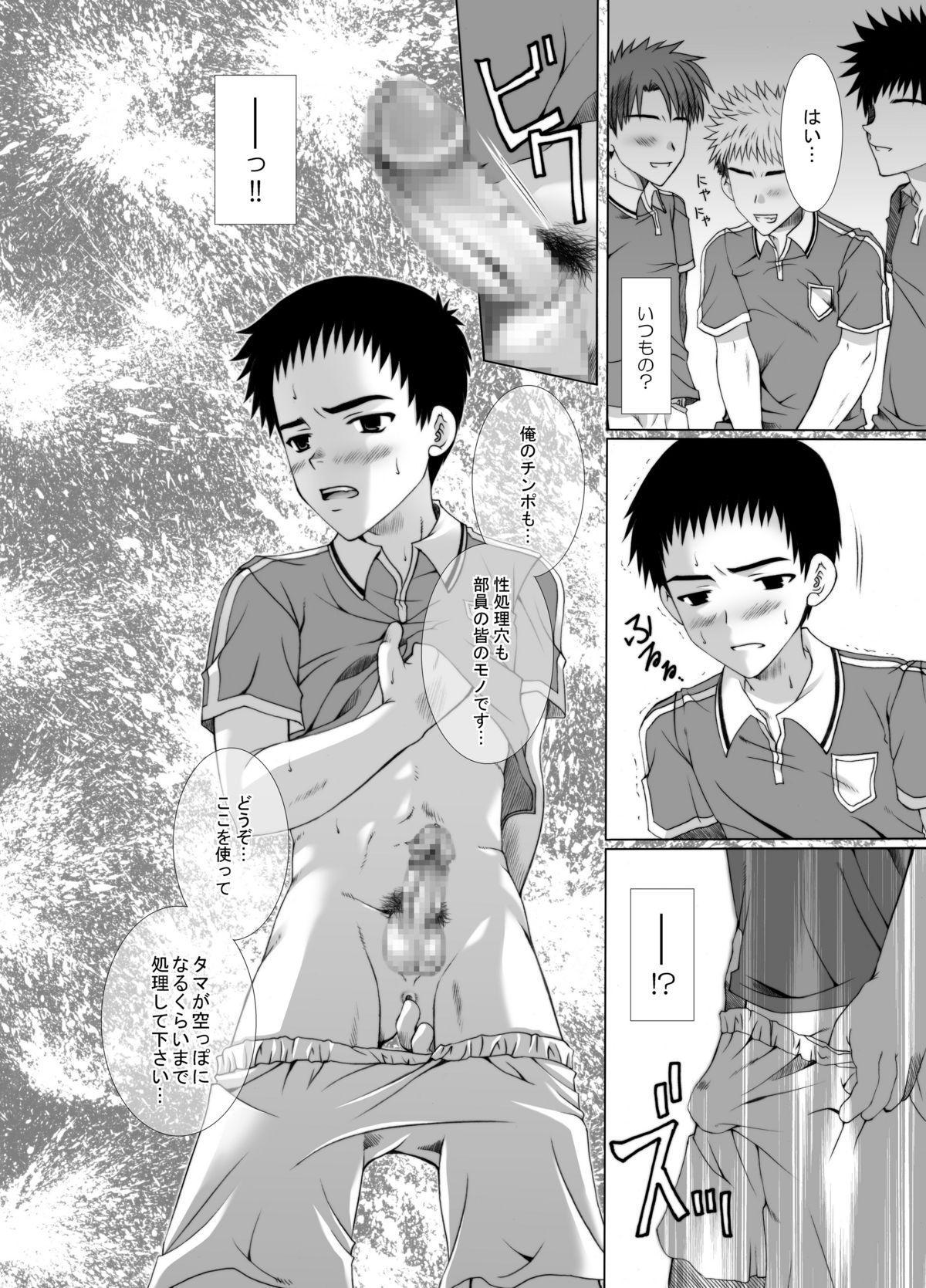Houkago Sacrifice 9