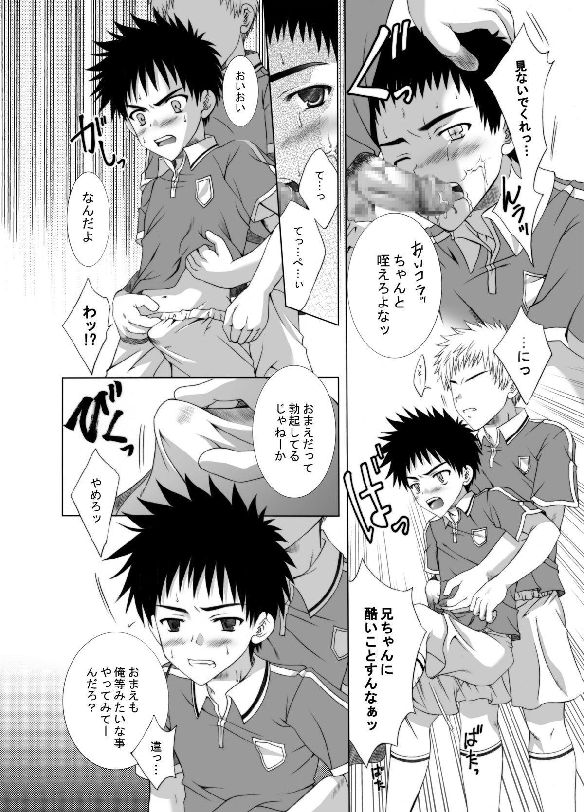 Houkago Sacrifice 15