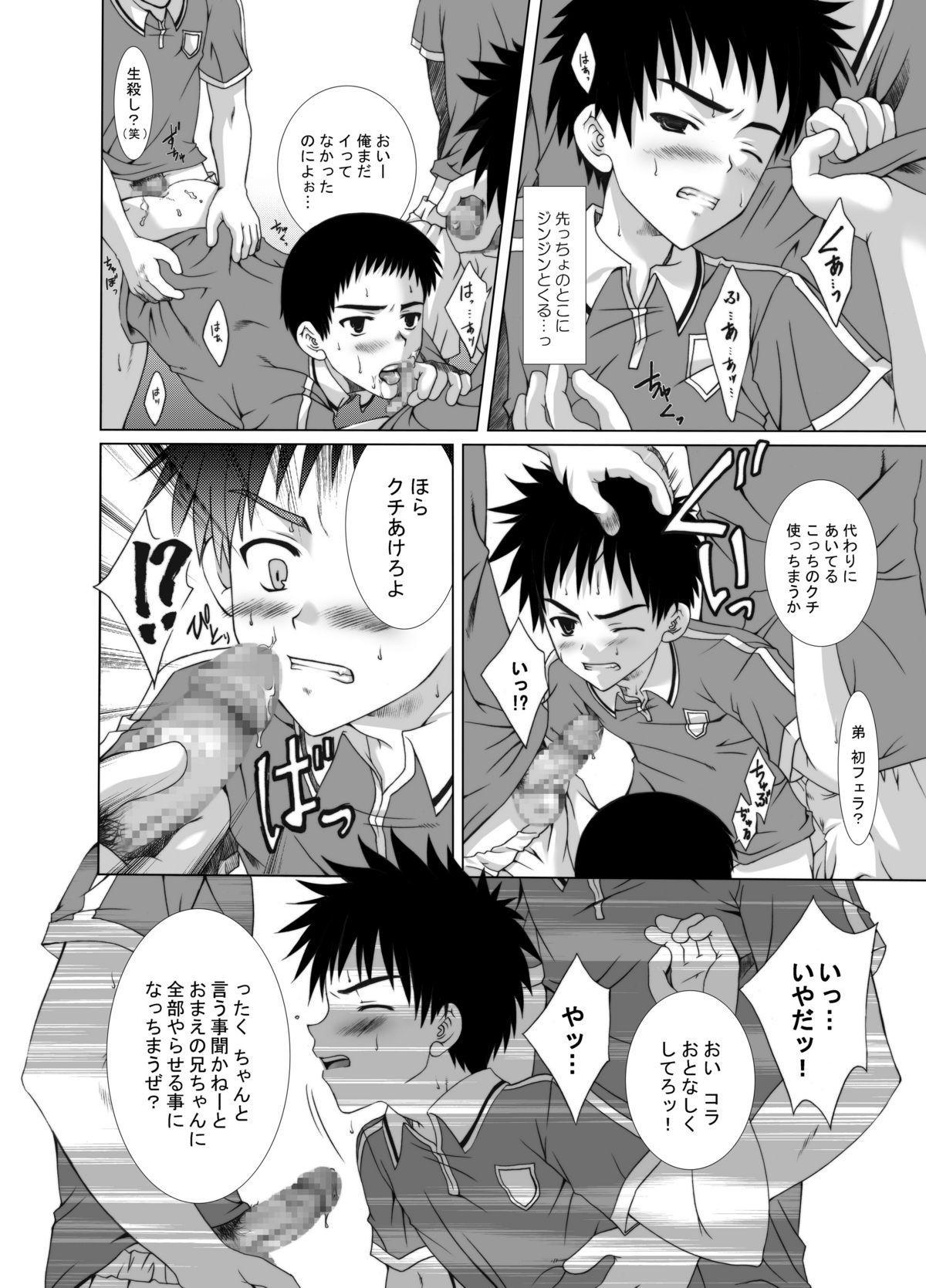 Houkago Sacrifice 17