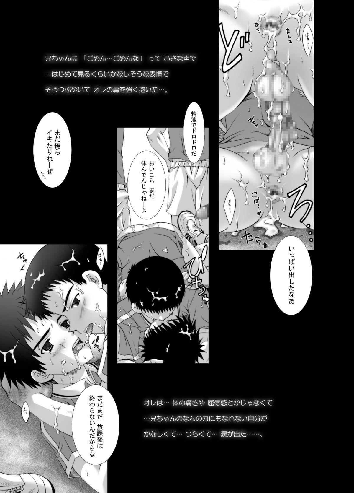 Houkago Sacrifice 26