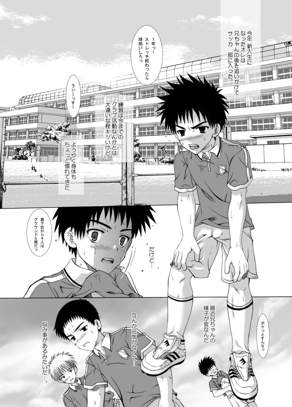 Houkago Sacrifice 3