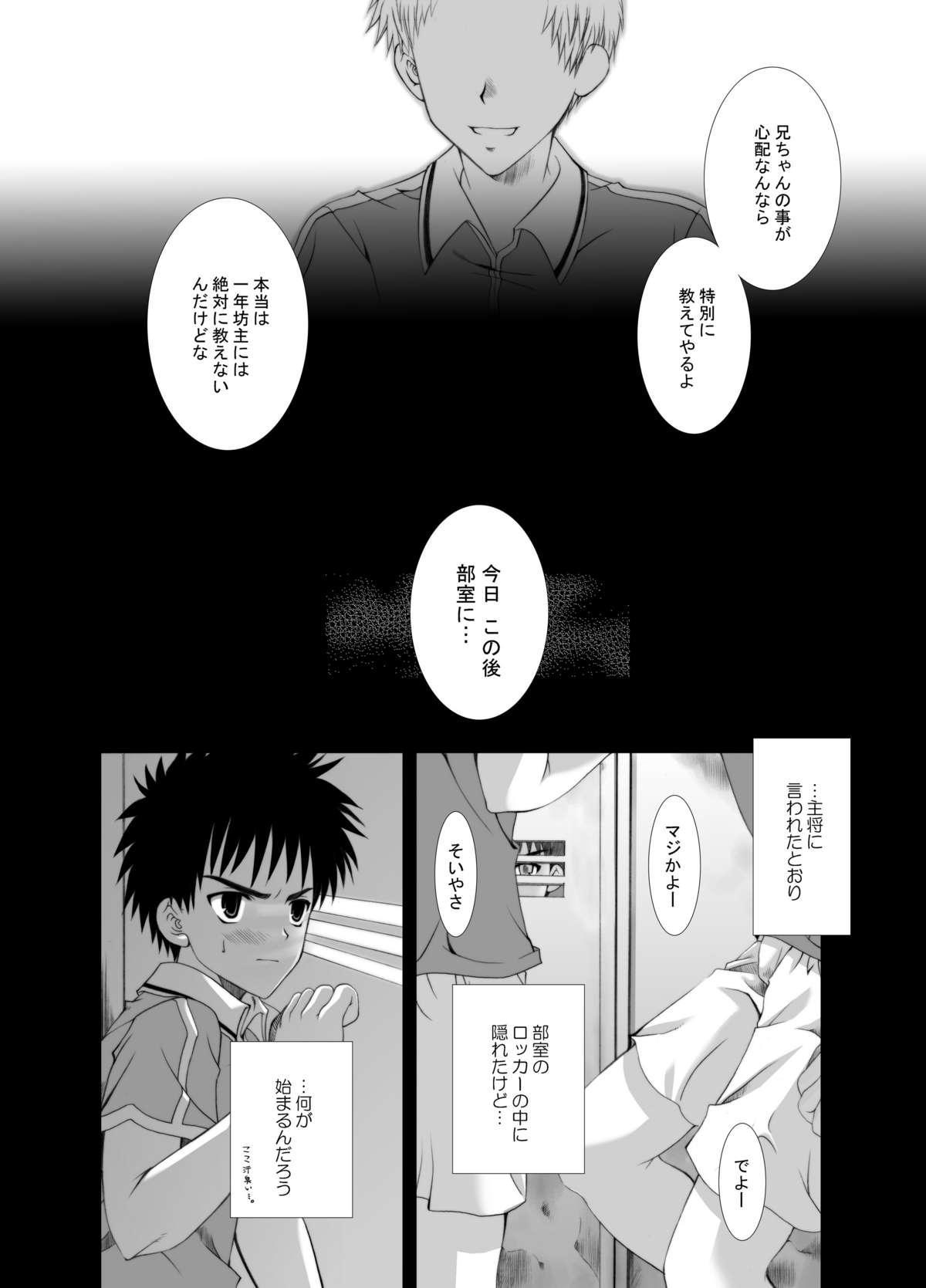 Houkago Sacrifice 7