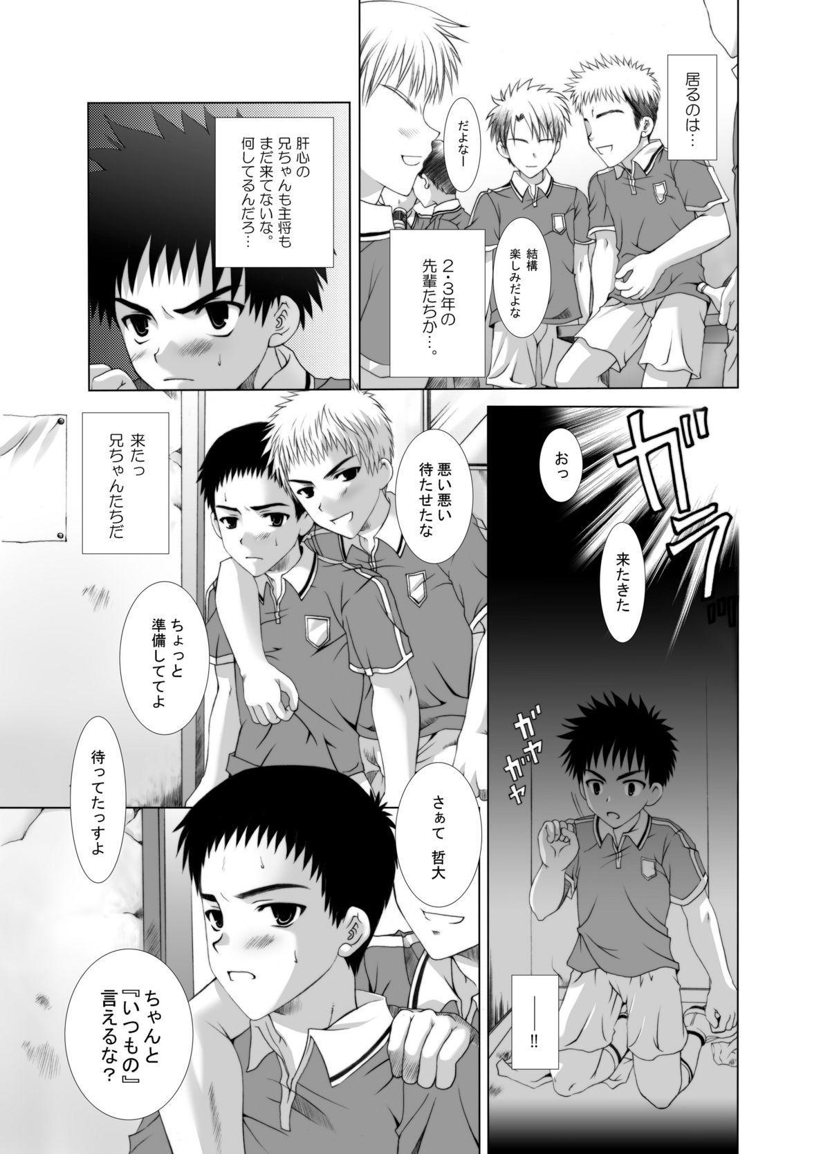 Houkago Sacrifice 8