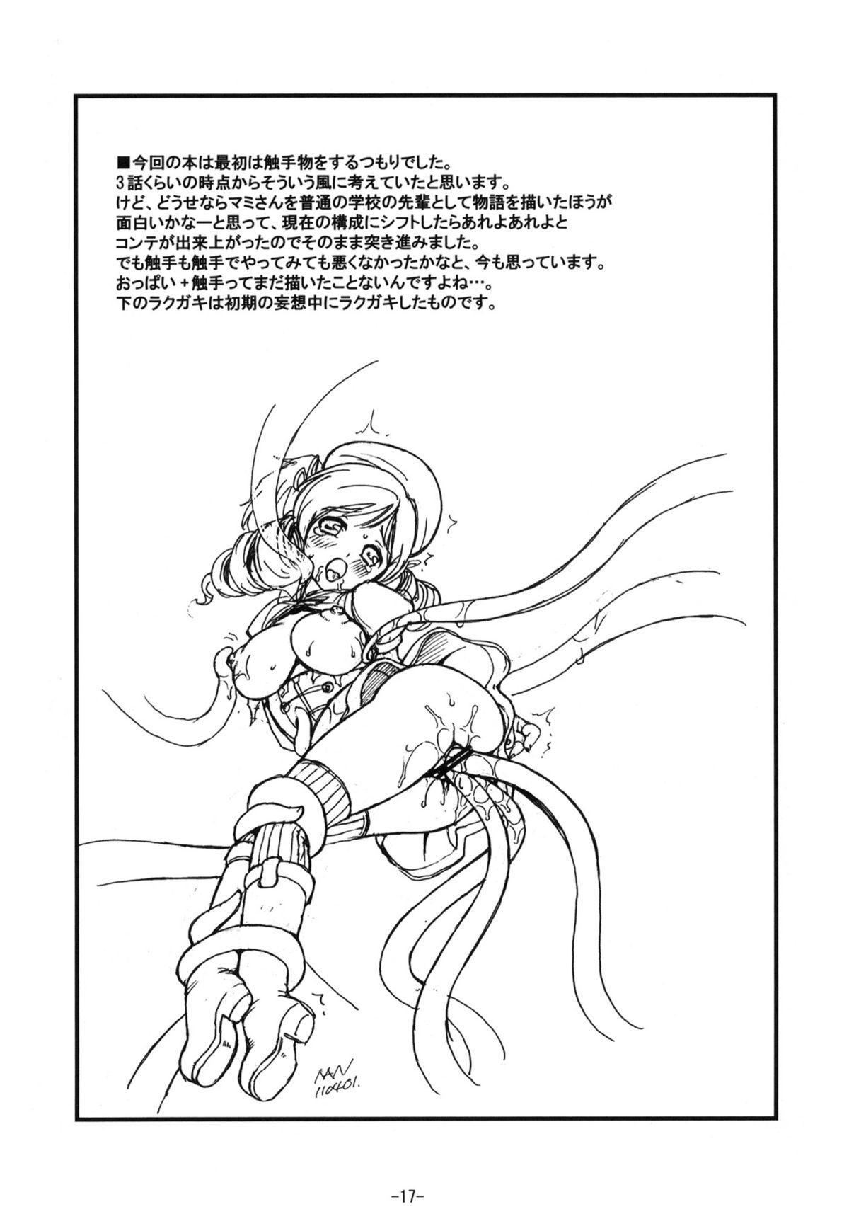 Kyoukoso Mami-san no Pansuto Yaburitai + Paper 18