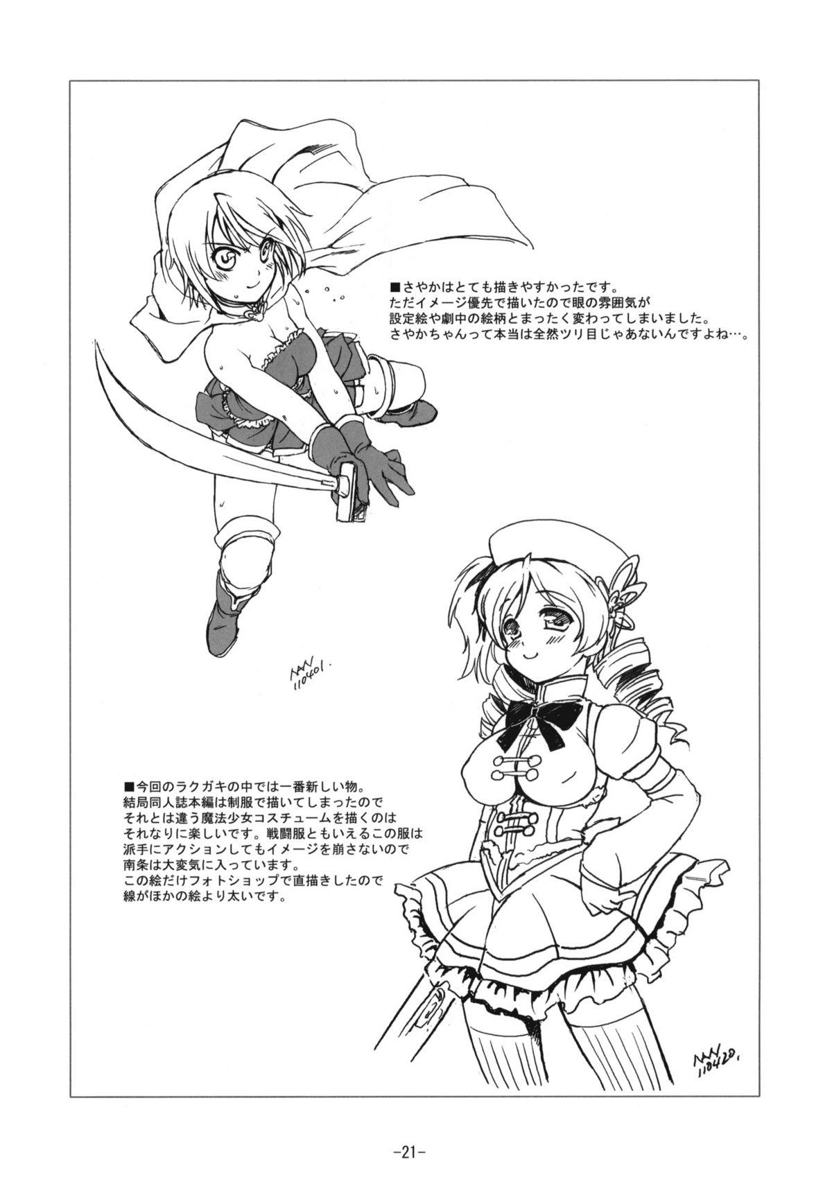 Kyoukoso Mami-san no Pansuto Yaburitai + Paper 22