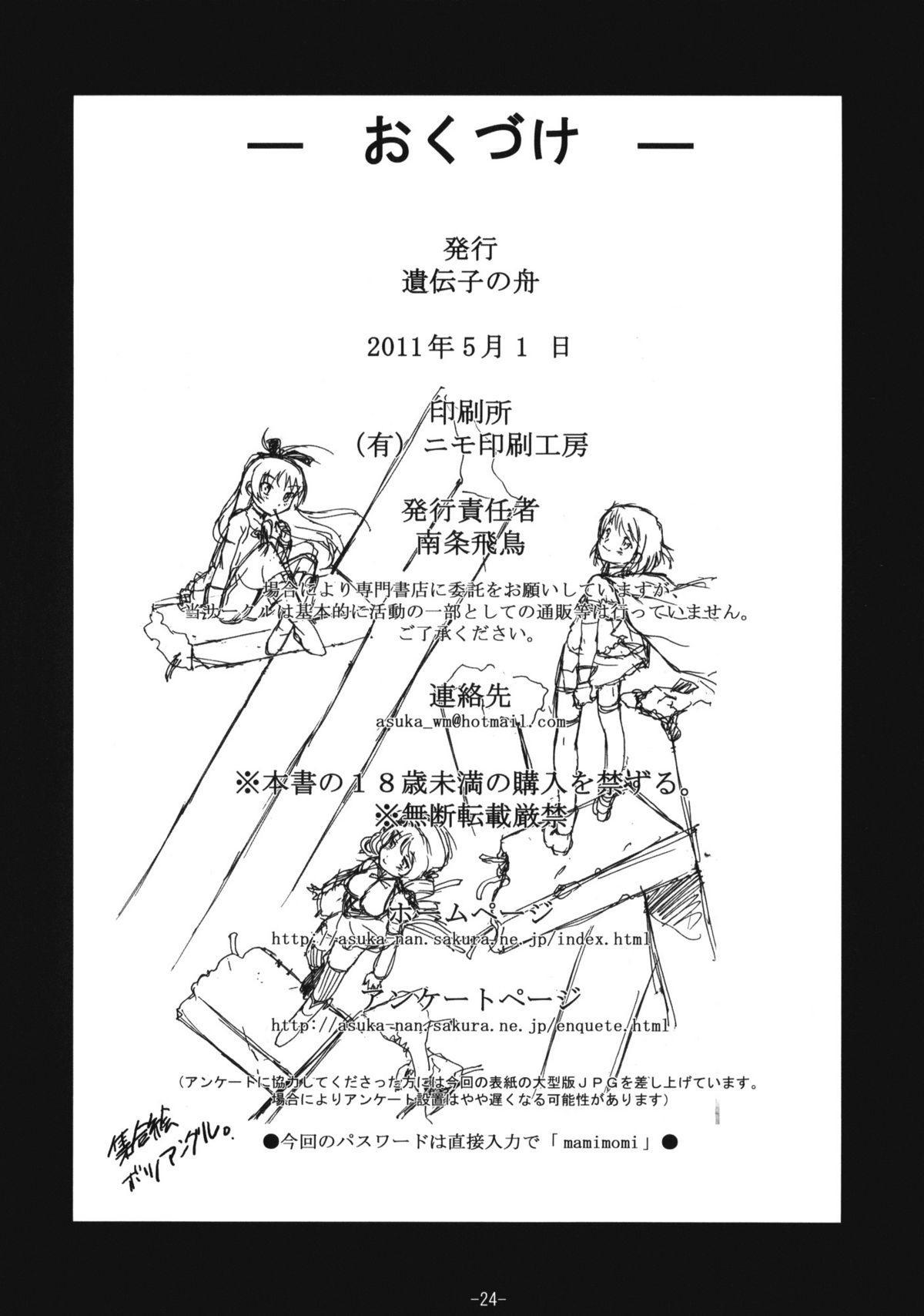 Kyoukoso Mami-san no Pansuto Yaburitai + Paper 24