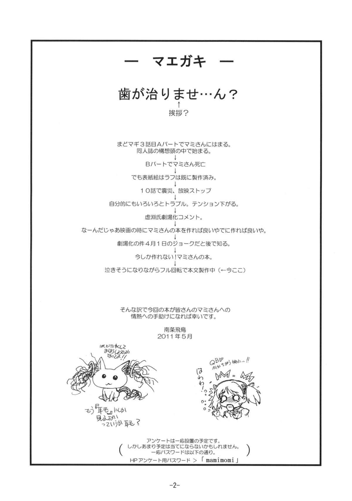 Kyoukoso Mami-san no Pansuto Yaburitai + Paper 3