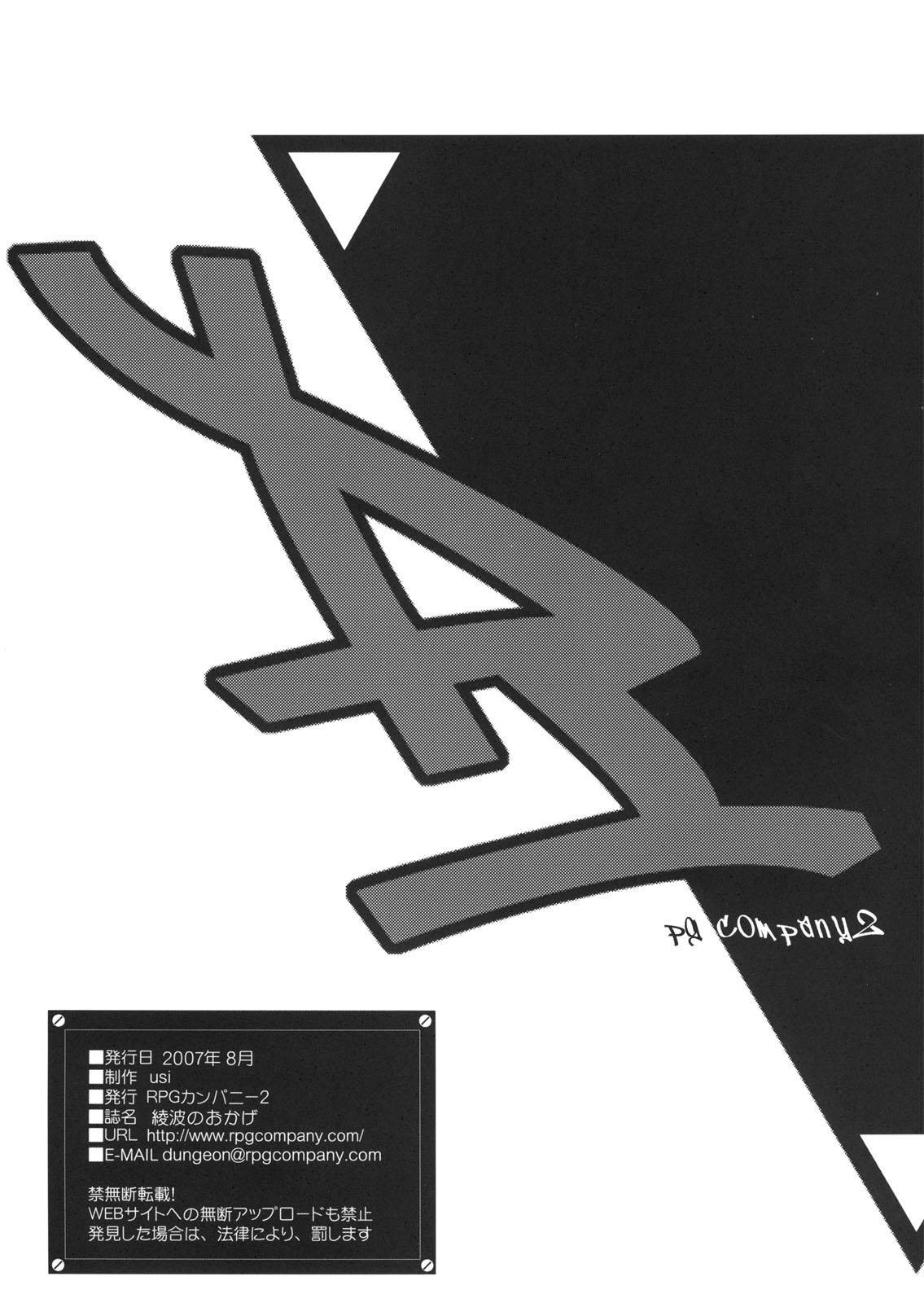 Ayanami no Okage | Thanks to Ayanami... 38