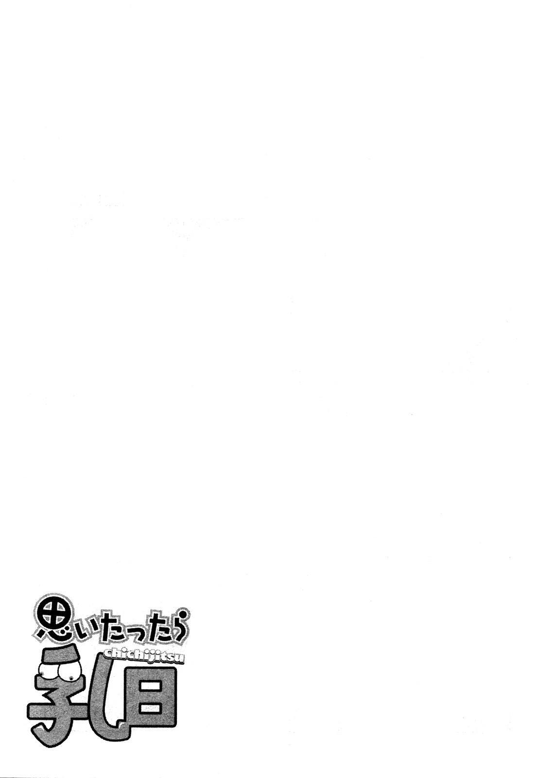 Omoitattara Chichijitsu 188