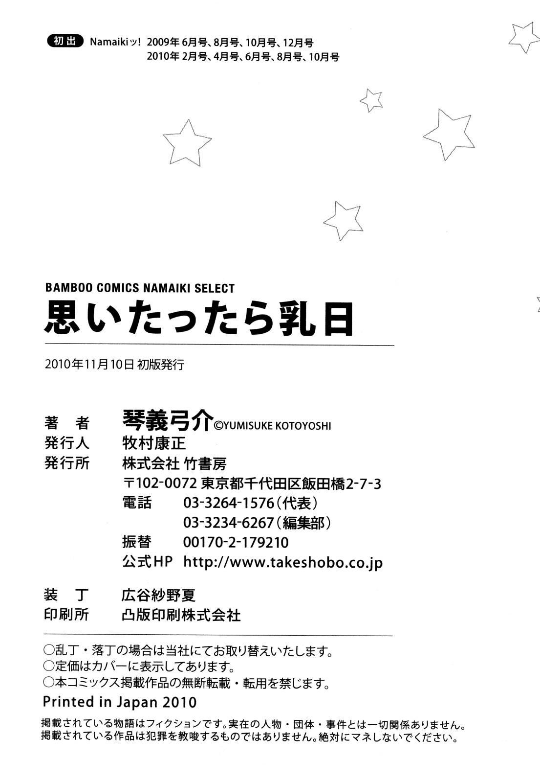 Omoitattara Chichijitsu 192