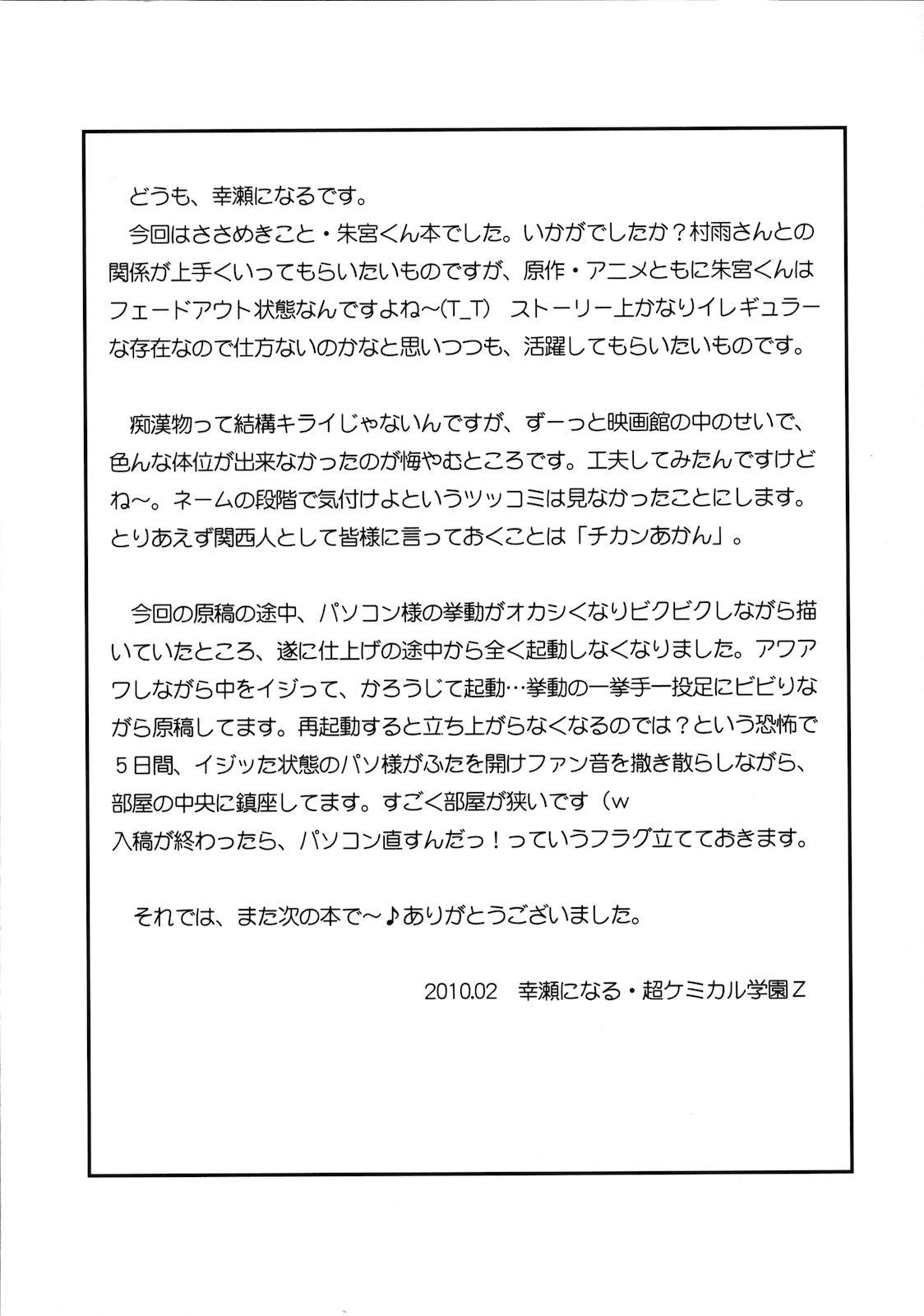 Moshi Honto ni Boku ga Otoko no Ko datta to shitemo... | If I'm really a trap... 21