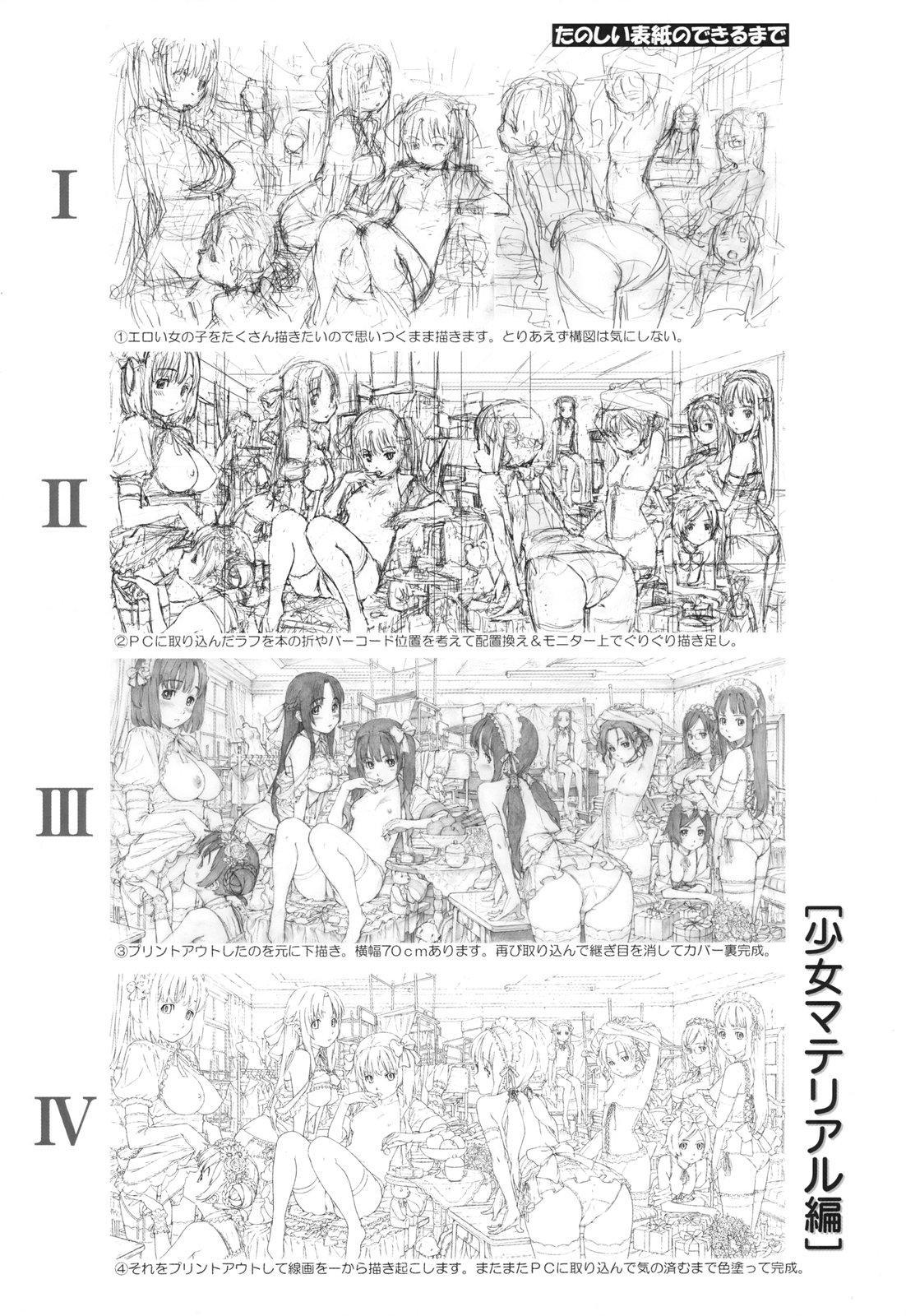 Shoujo Material Tokuten Collection 5
