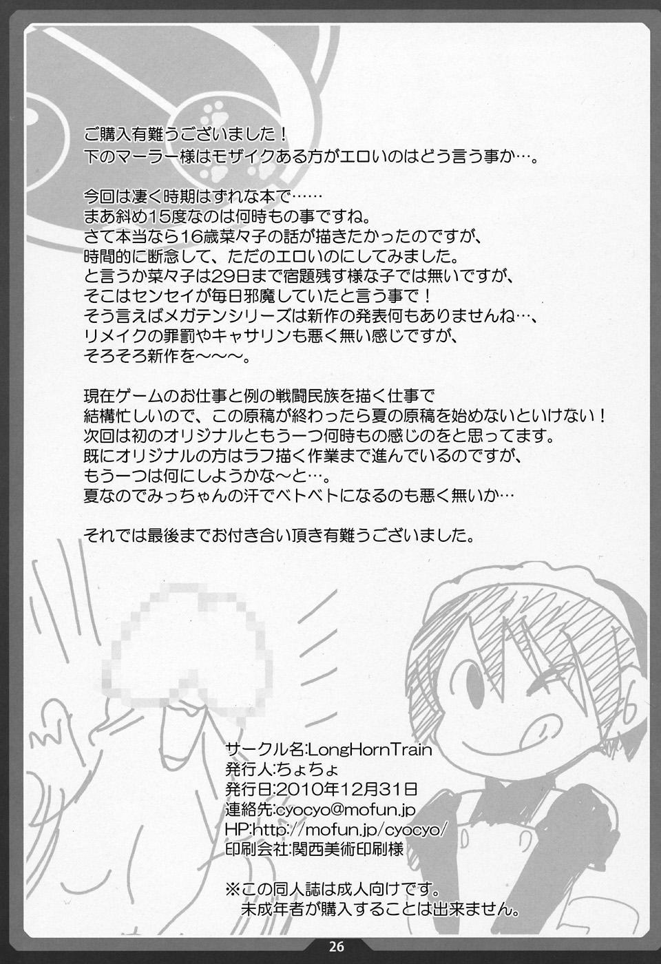 Nanakohan 24