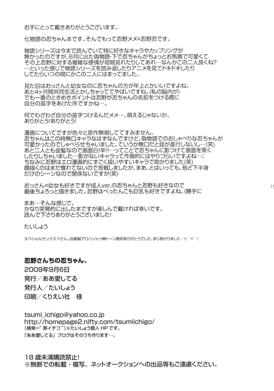 [Aa Aishiteru (Taishow)] Oshino-San-chi no Shinobu-chan. (Bakemonogatari) [English] =LWB= 13