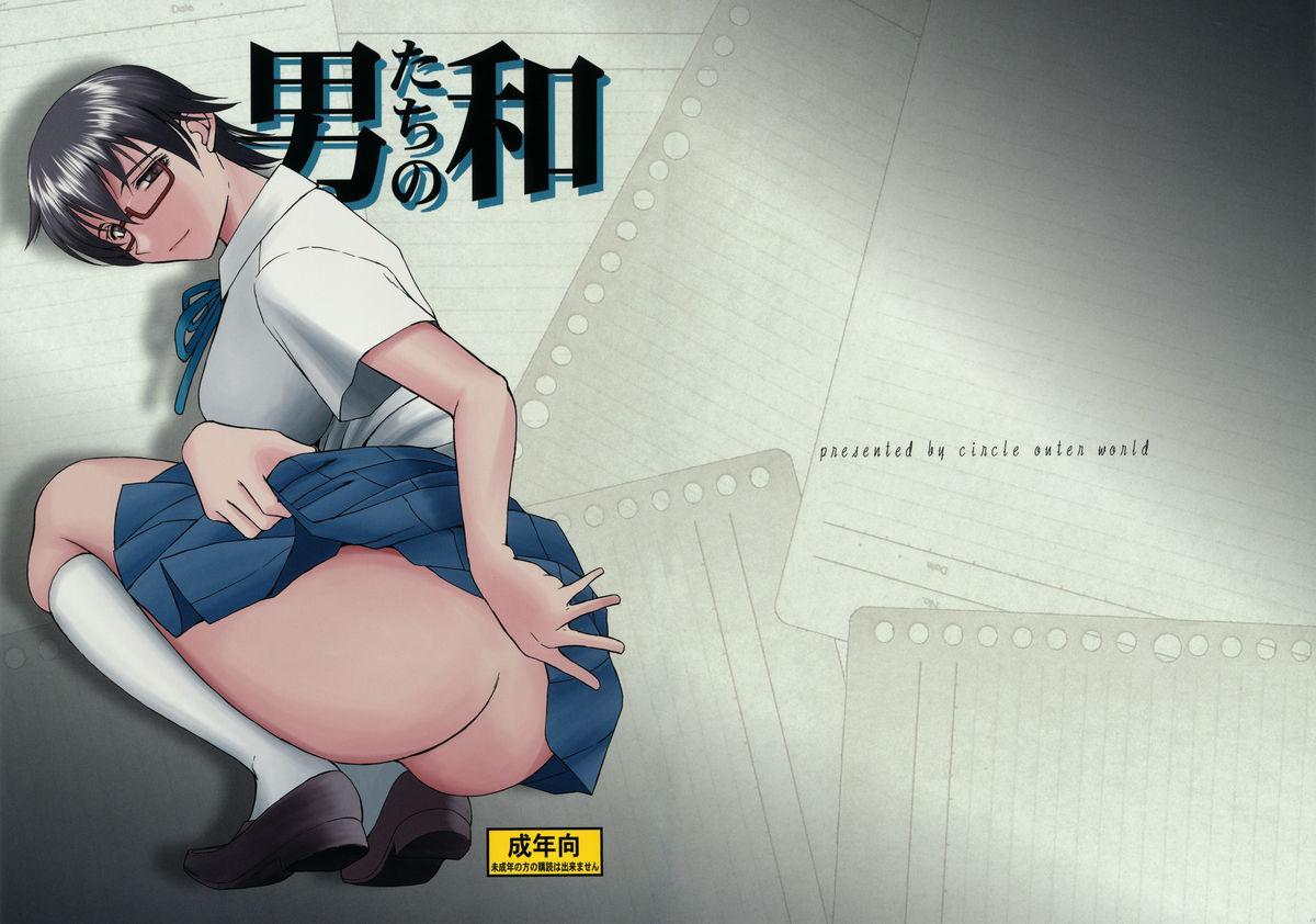 Otoko-tachi no Nodoka 0