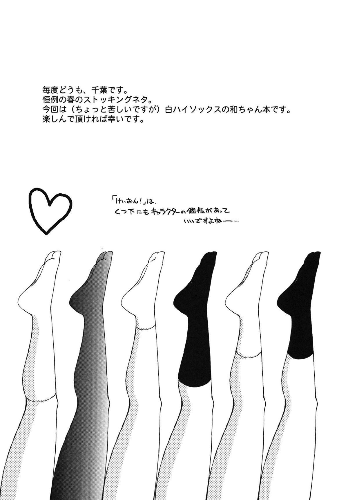Otoko-tachi no Nodoka 22
